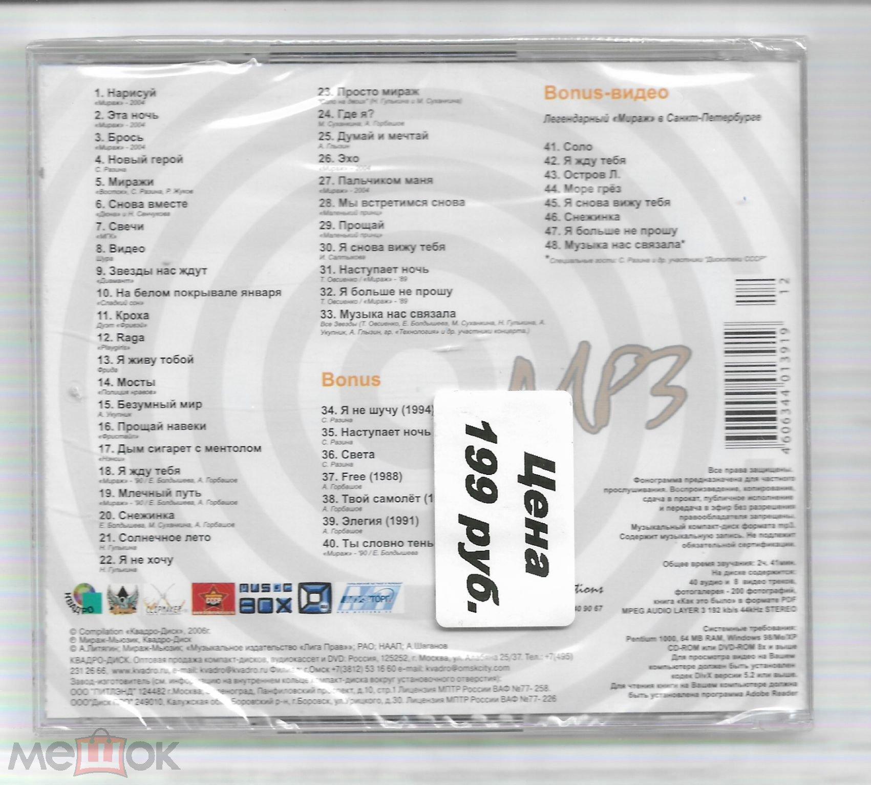 """МИРАЖ """"18 ЛЕТ""""  CD MP3 РОССИЯ ЛИЦЕНЗИЯ КВАДРО НОВЫЙ ЗАПЕЧАТАН"""