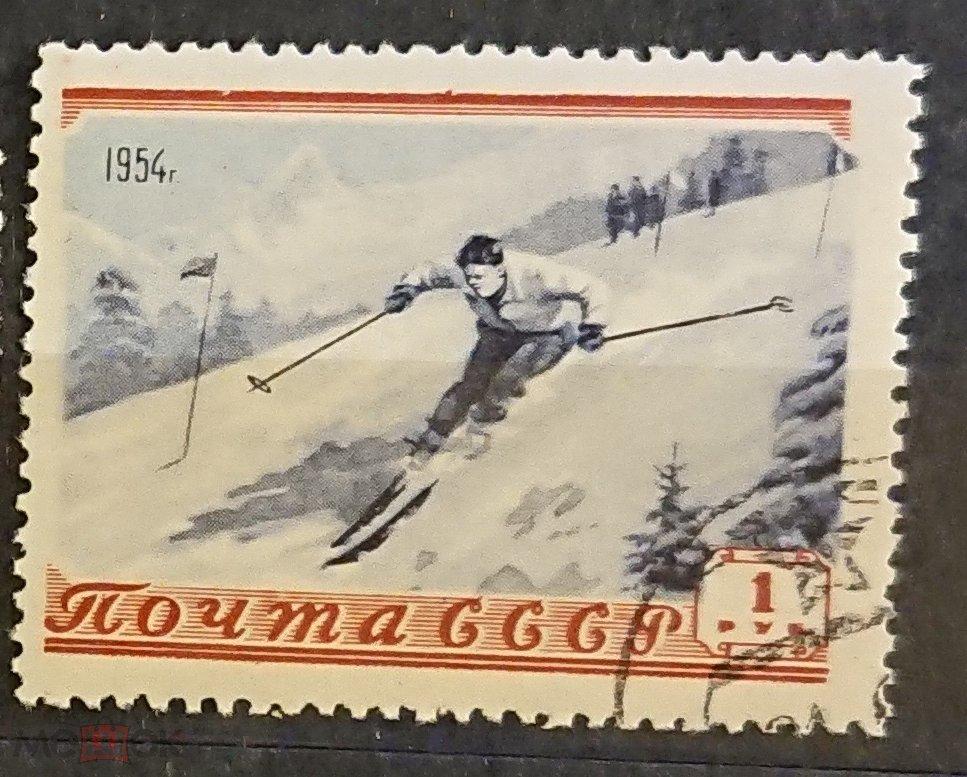 СССР 1954 Спорт Слалом Гаш