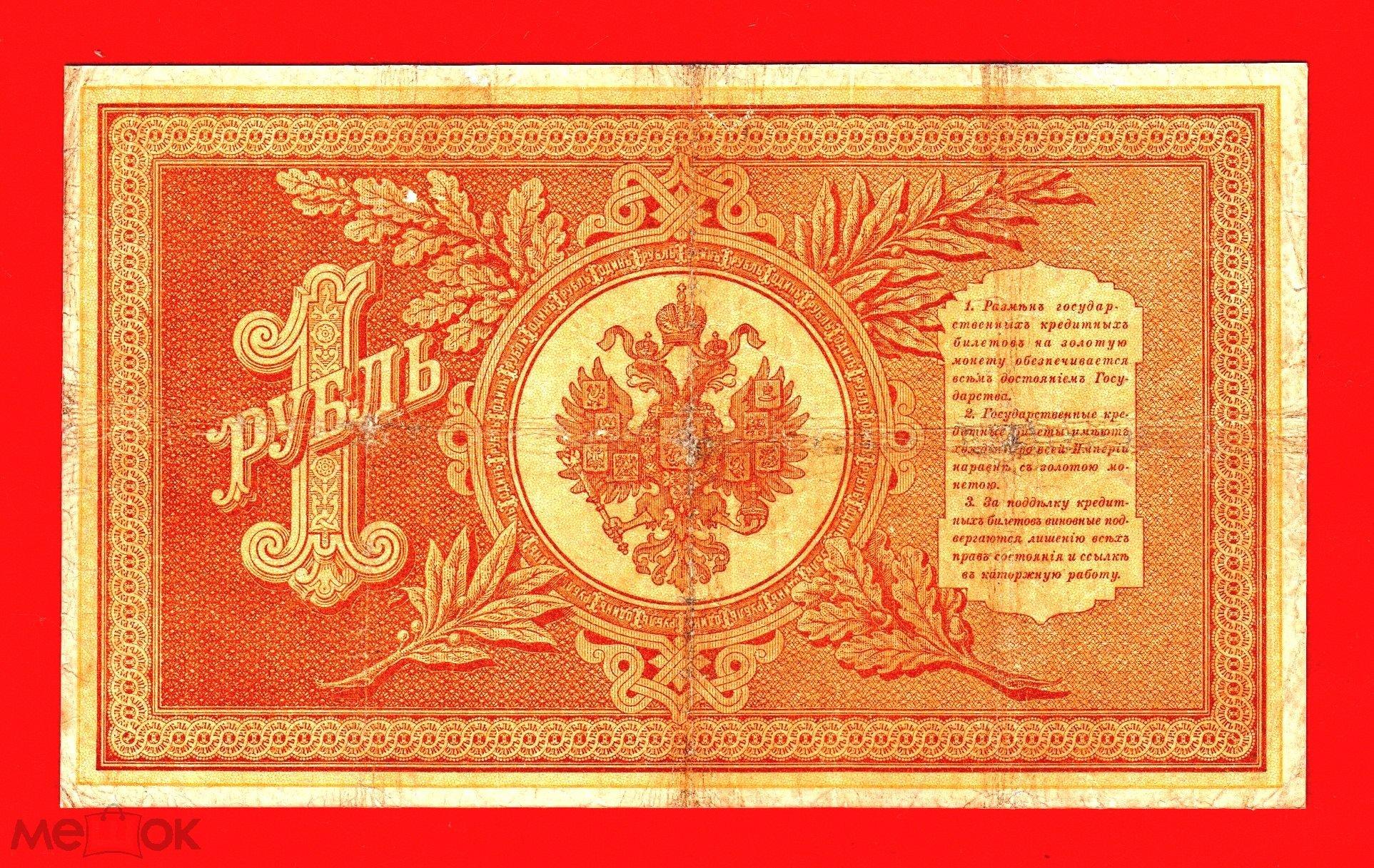 Россия (Империя), 1 рубль, 1898, Плеске - Метц, БД 929139, РЕДКАЯ, ХОРОШАЯ, W