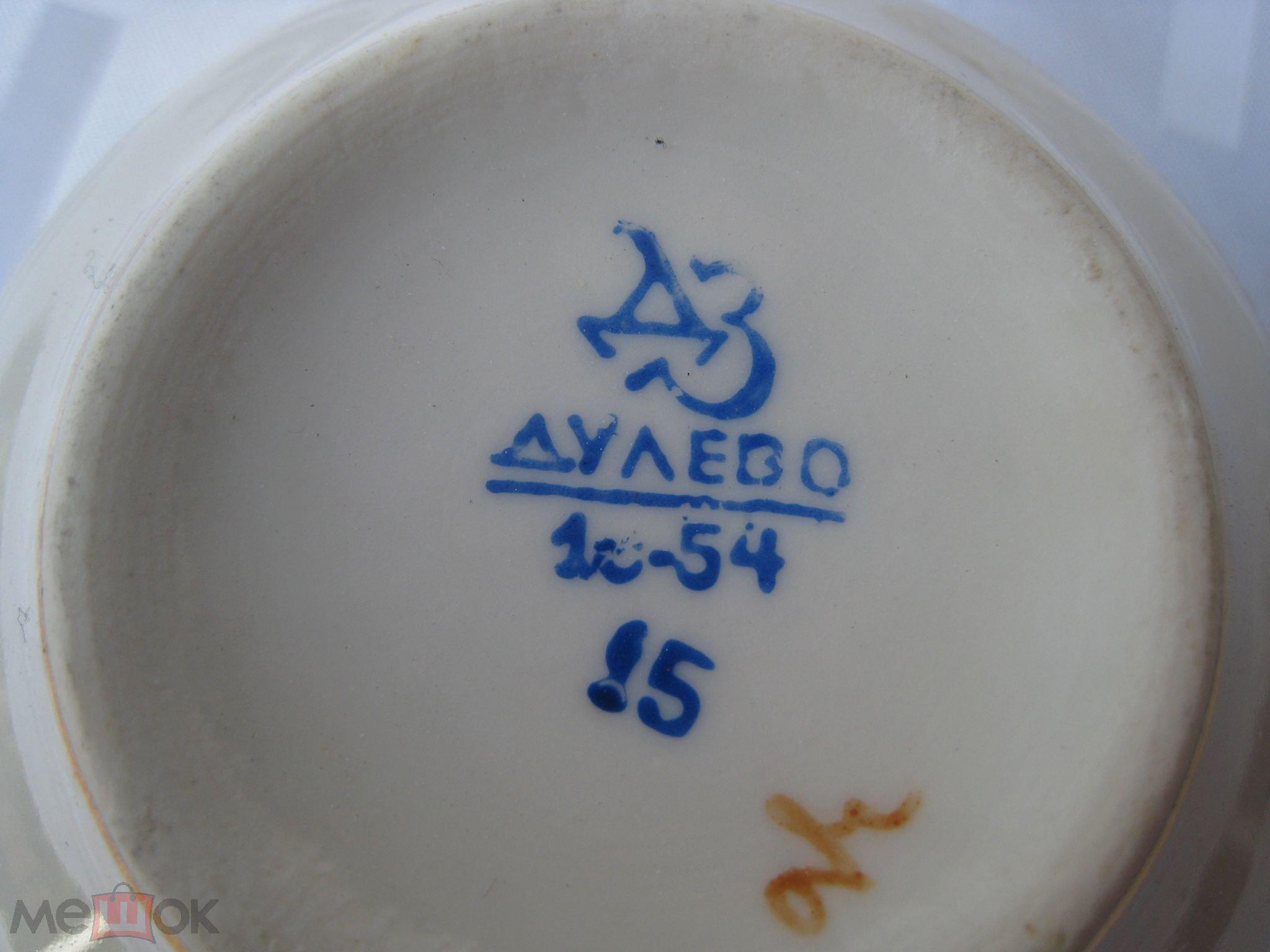 ЧАШКА чайная  Дулево ДЗ 1954 год . СССР.