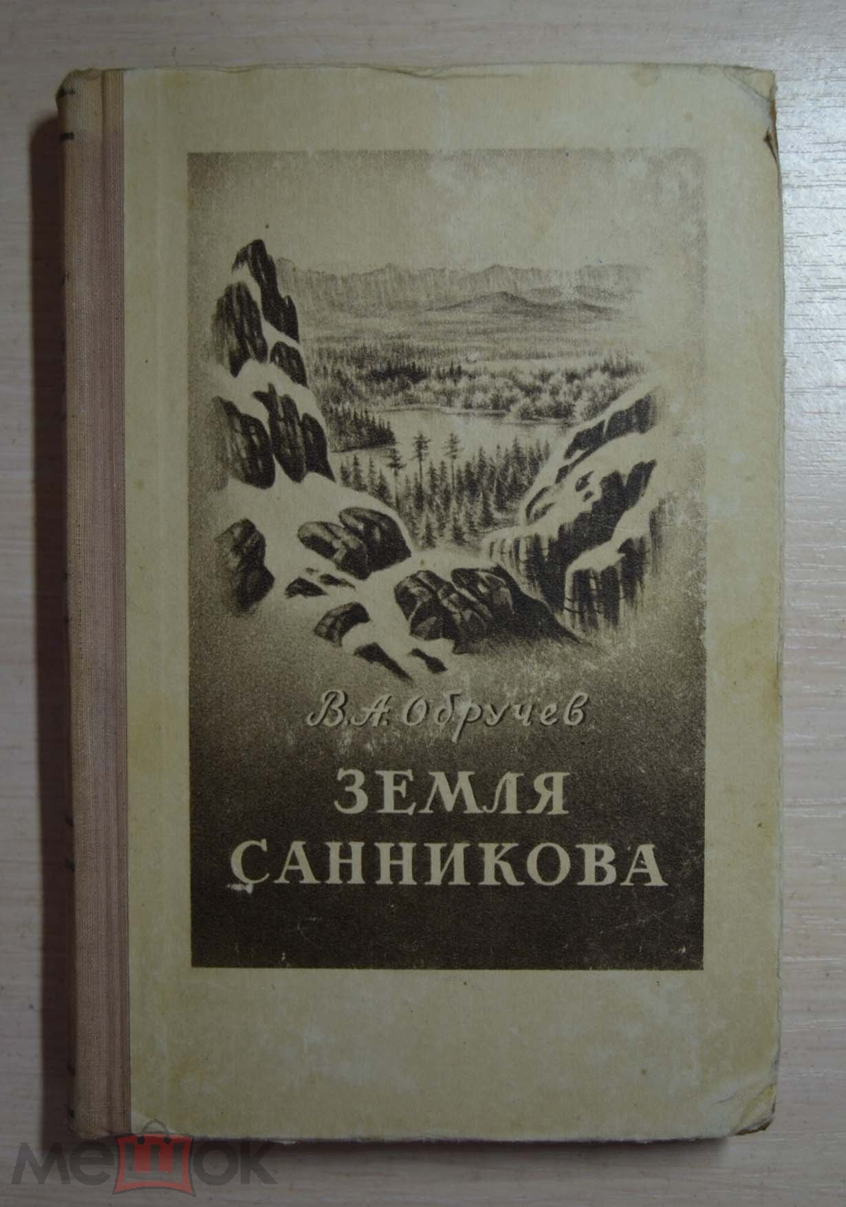 Обручев В. Земля Санникова, Географгиз 1951 г. (к-2-1)