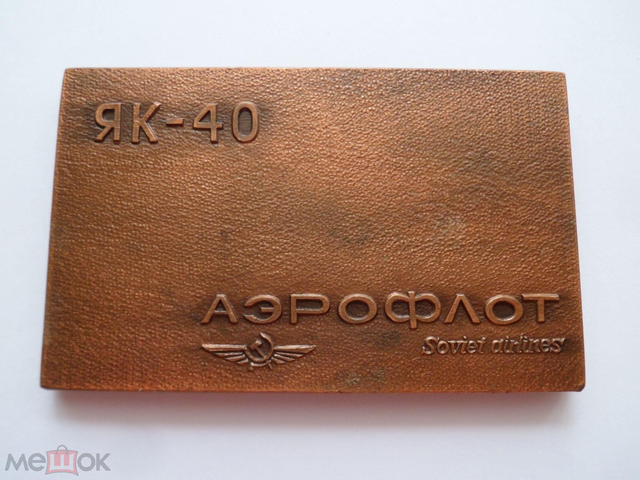 Плакетка Аэрофлот ЯК- 40  Авиация СССР металл