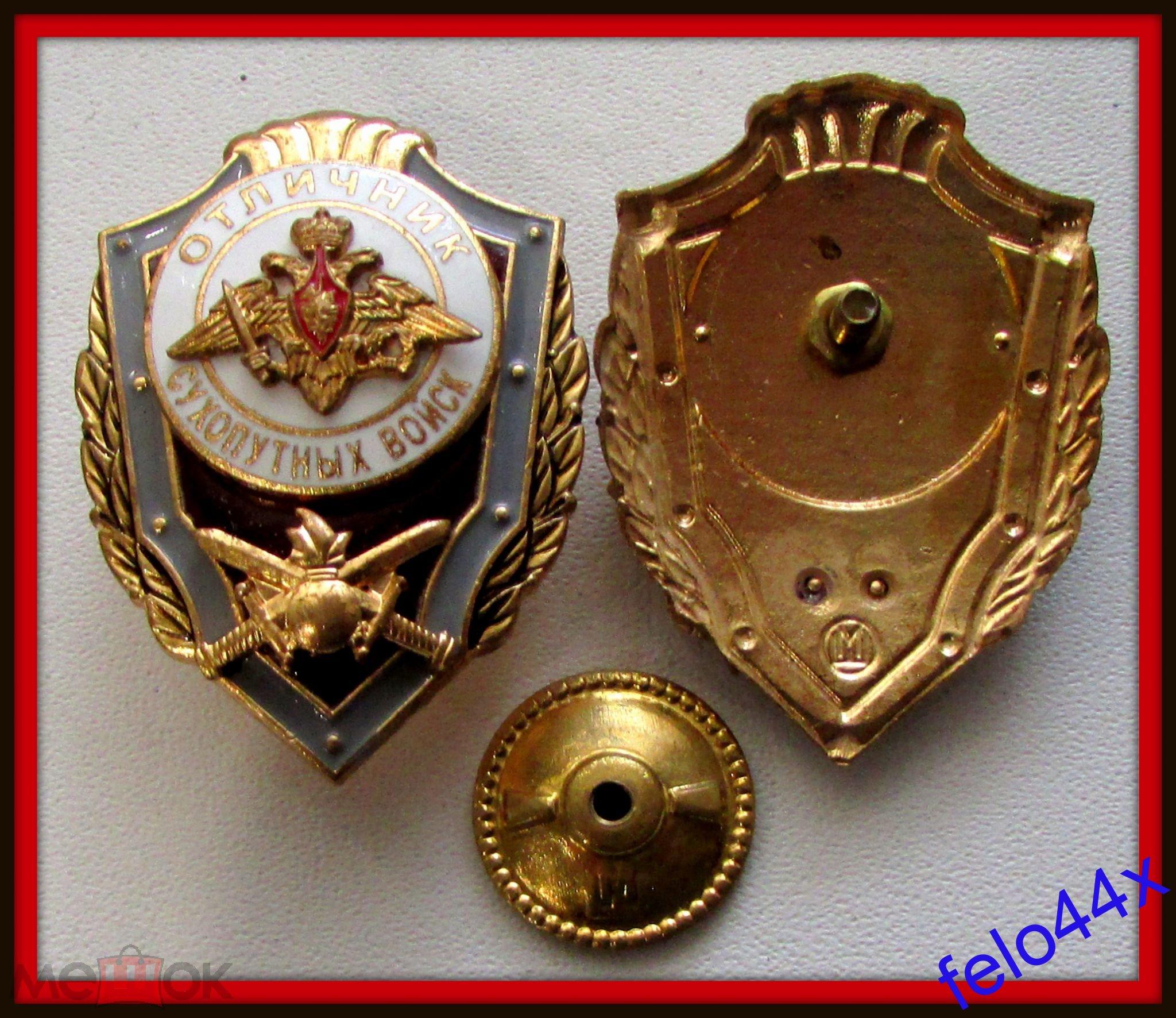 ЗНАК  ЗНАЧОК - ОТЛИЧНИК сухопутных войск - клеймо МОСШТАМП - Складское хранение