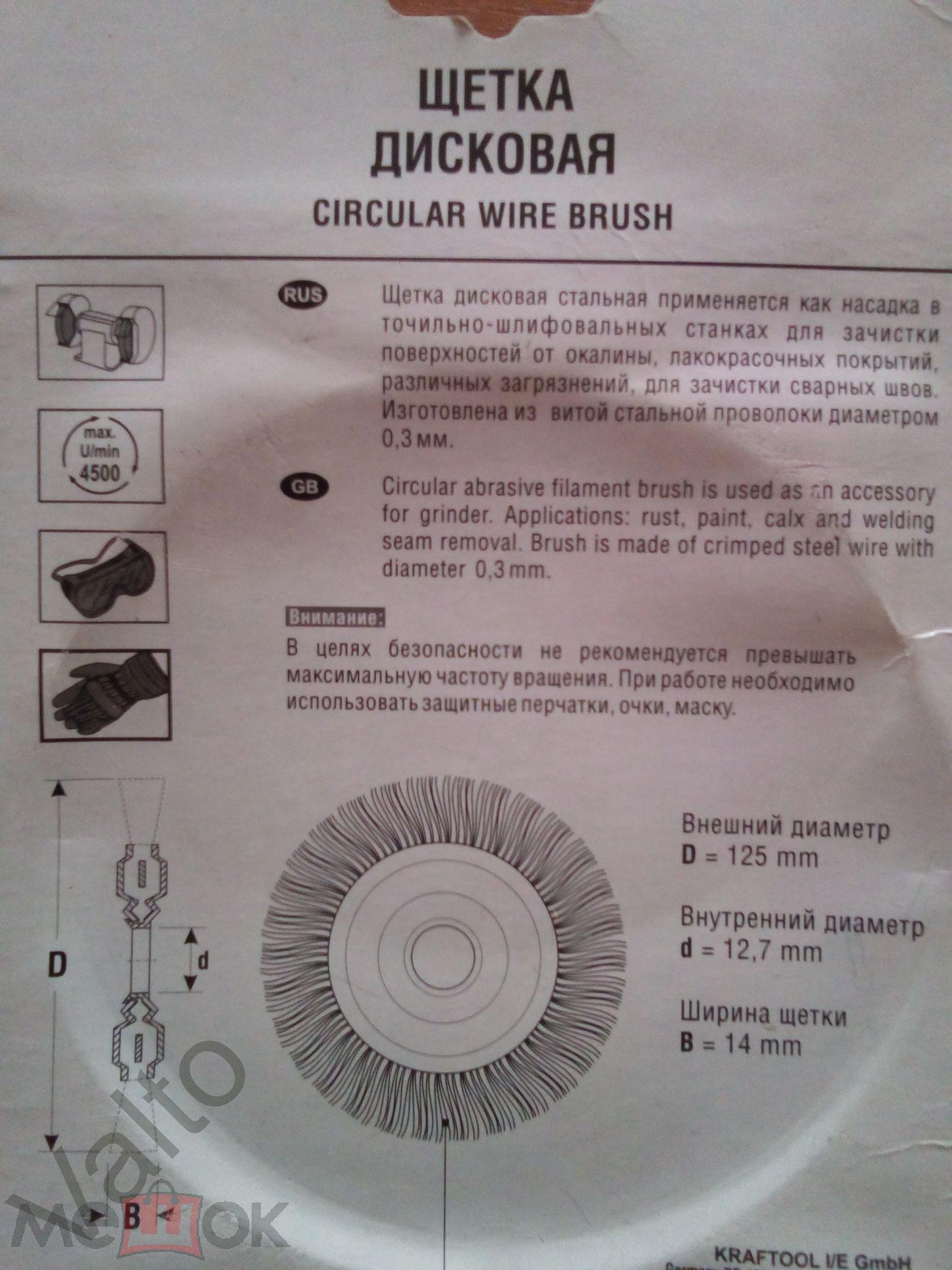 Щетка дисковая для точильно-шлифовального станка 125 мм /диск, круг для станка /