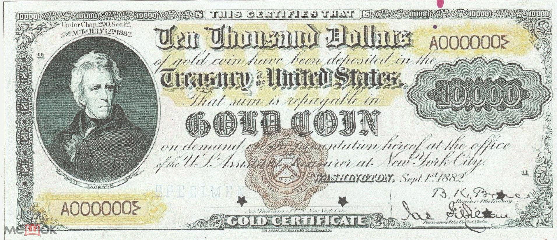 КОПИЯ ! 10000 долларов 1882 США.  РАСПРОДАЖА!