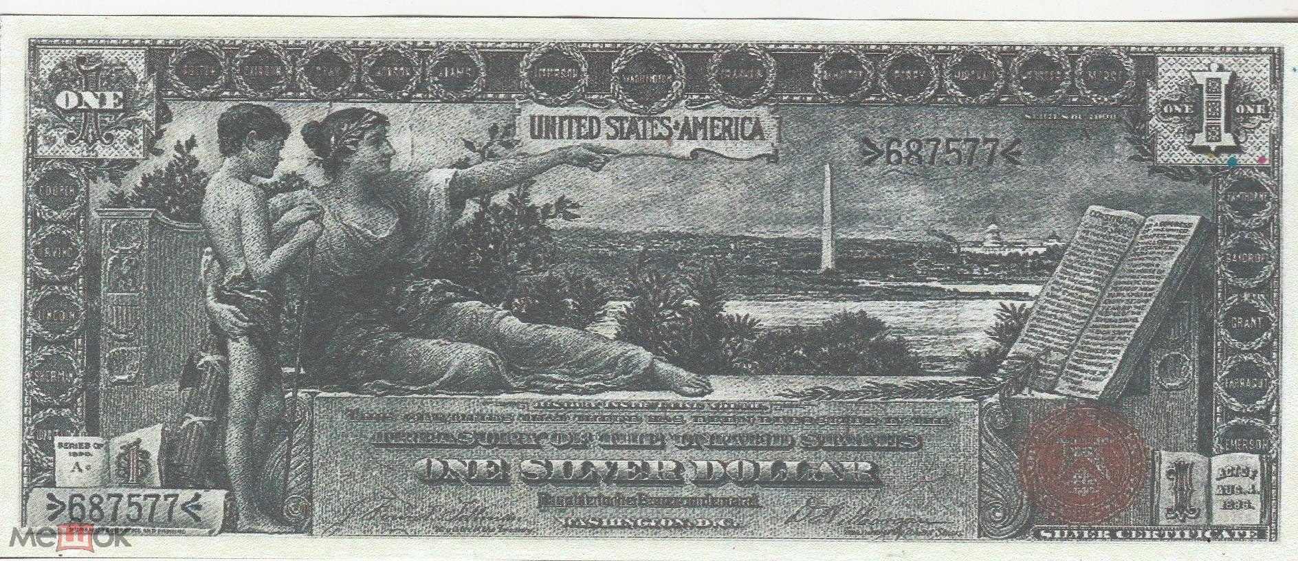 КОПИЯ ! 1 доллар 1894 США.  РАСПРОДАЖА!