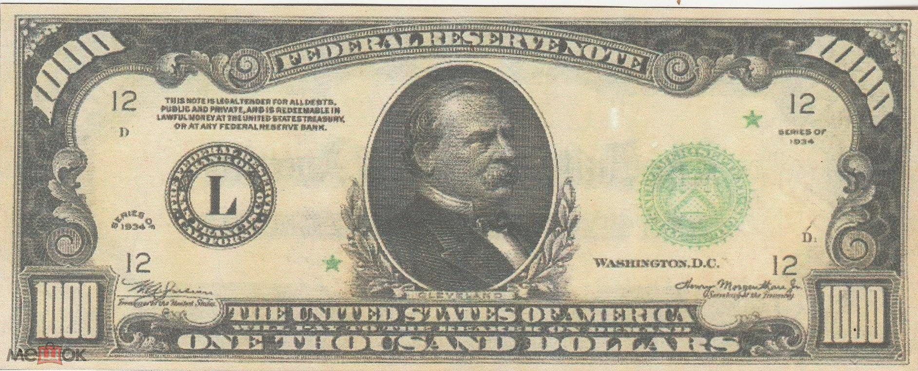 КОПИЯ ! 1000 долларов 1934 США.  РАСПРОДАЖА!