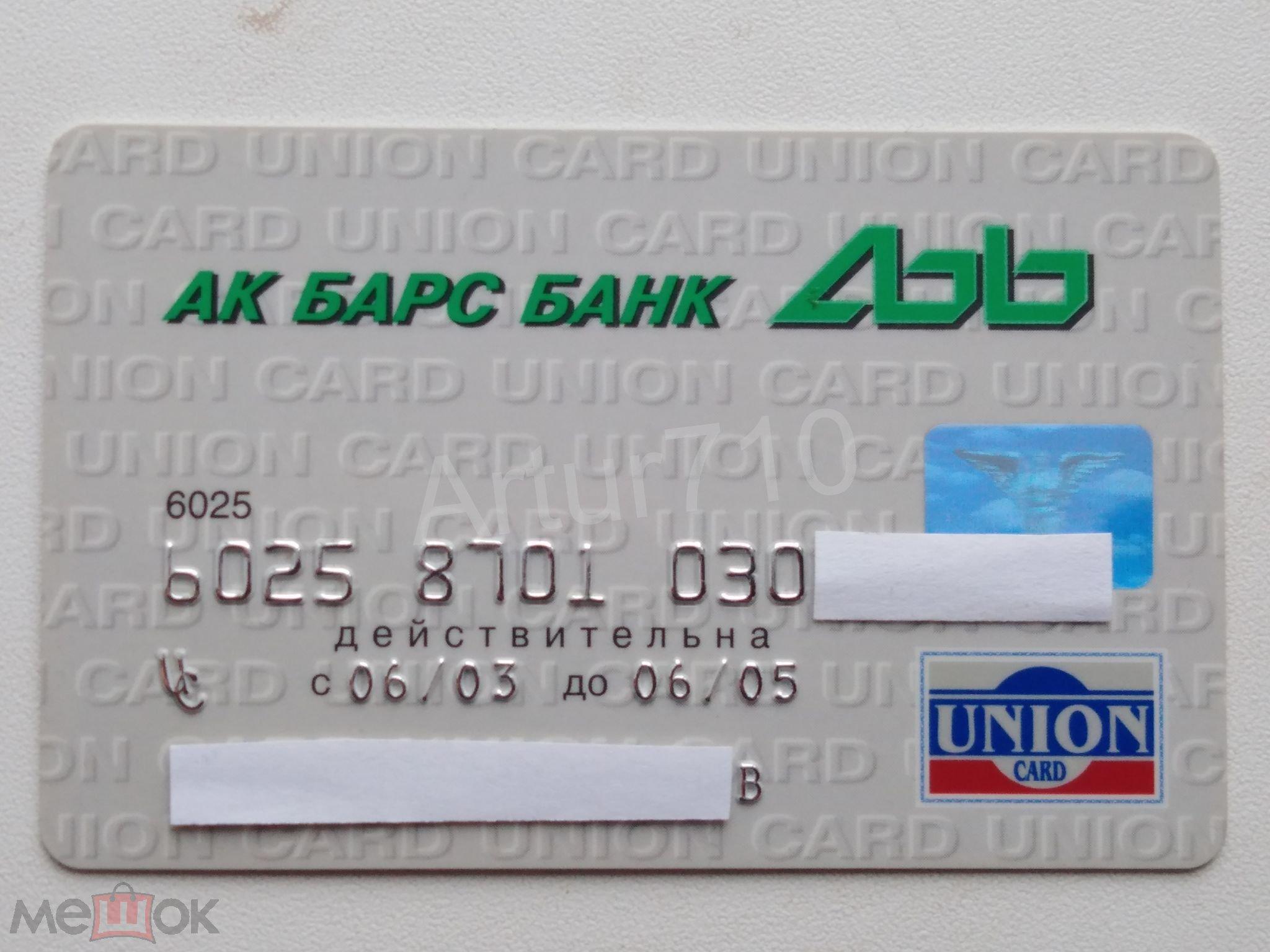 Банковская карта. Ак Барс Банк. Union