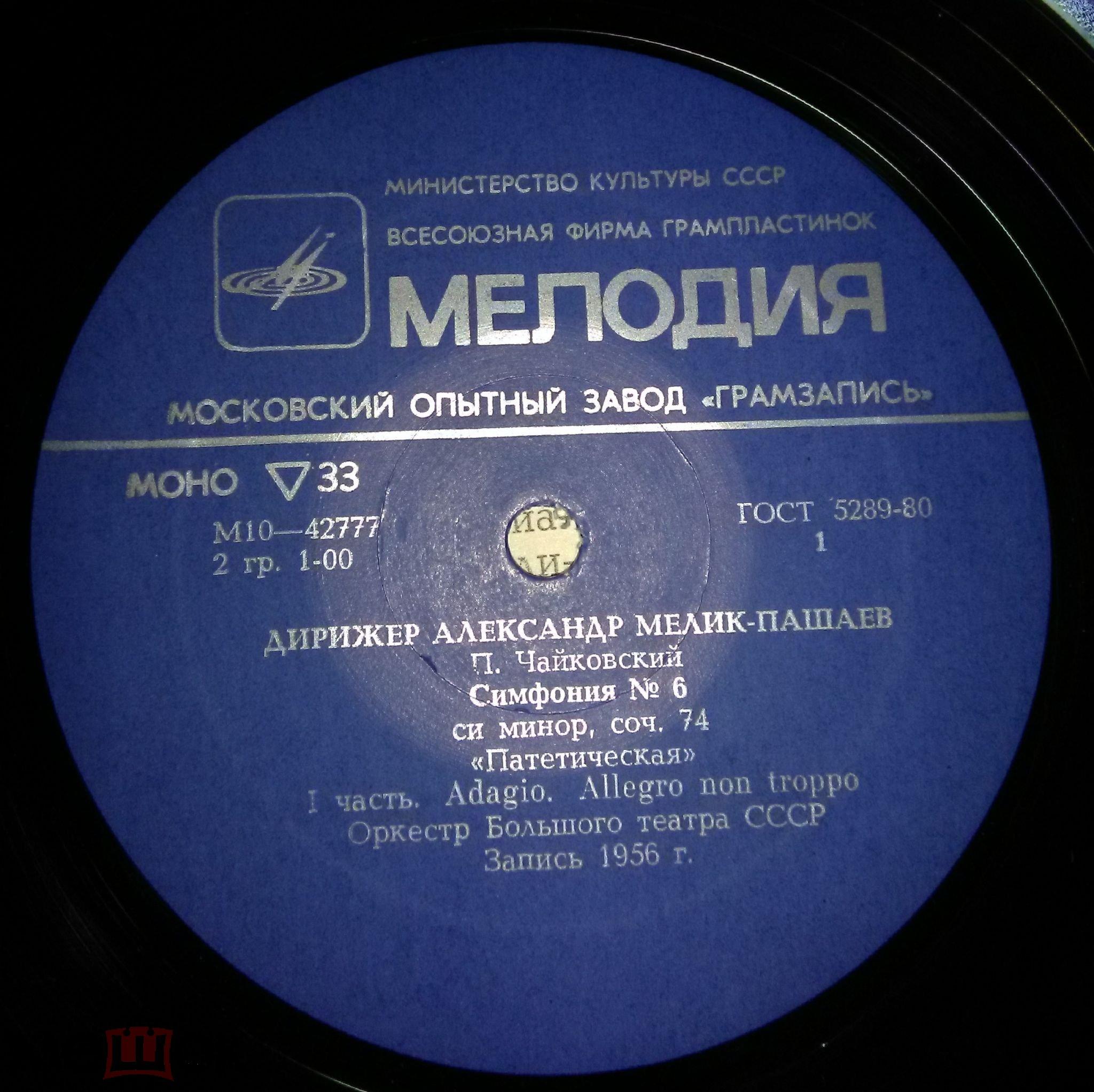 LP  Александр Мелик-Пашаев / Чайковский / Бизе/ Шостакович / Бетховен .