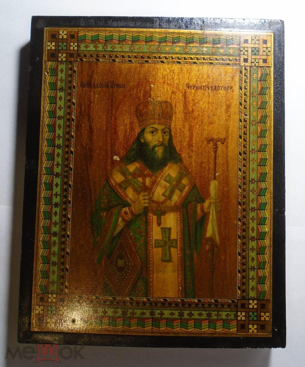 Икона Святой Феодосий Черниговский Чудотворец На бумаге Размер 18 на 14 см.    AL