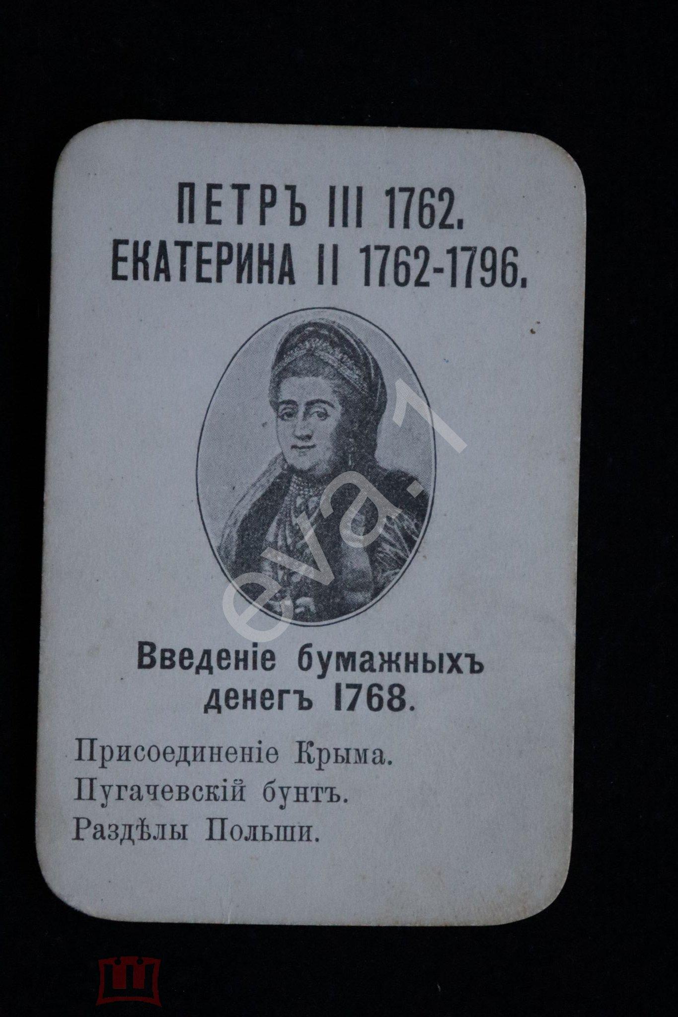Учебная Карточка по Истории Екатерина 2-я Заслуги размер 6,2х9,3 см.
