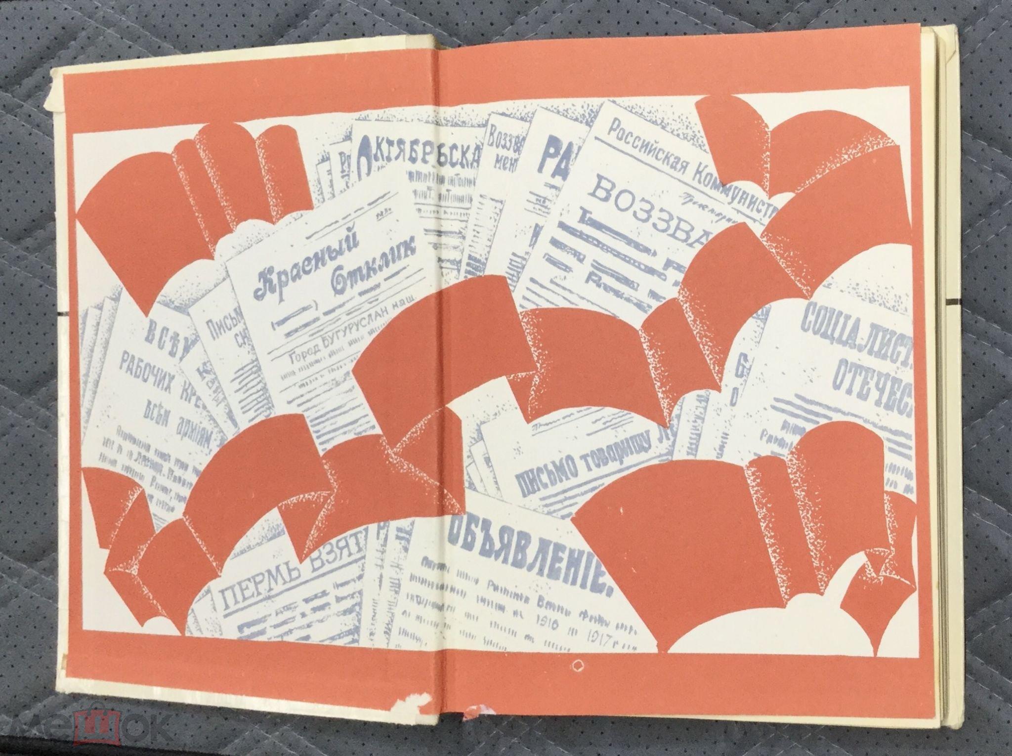 Книга Как сражалась революция. Рассказы участников Гражданской войны. 1975 г.