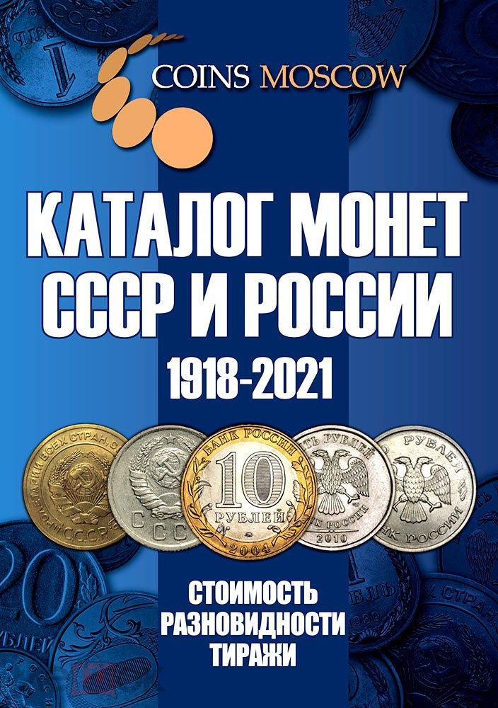 КАТАЛОГ МОНЕТ СССР И РОССИИ 1918-2021 годов 13 ВЫПУСКс ценами
