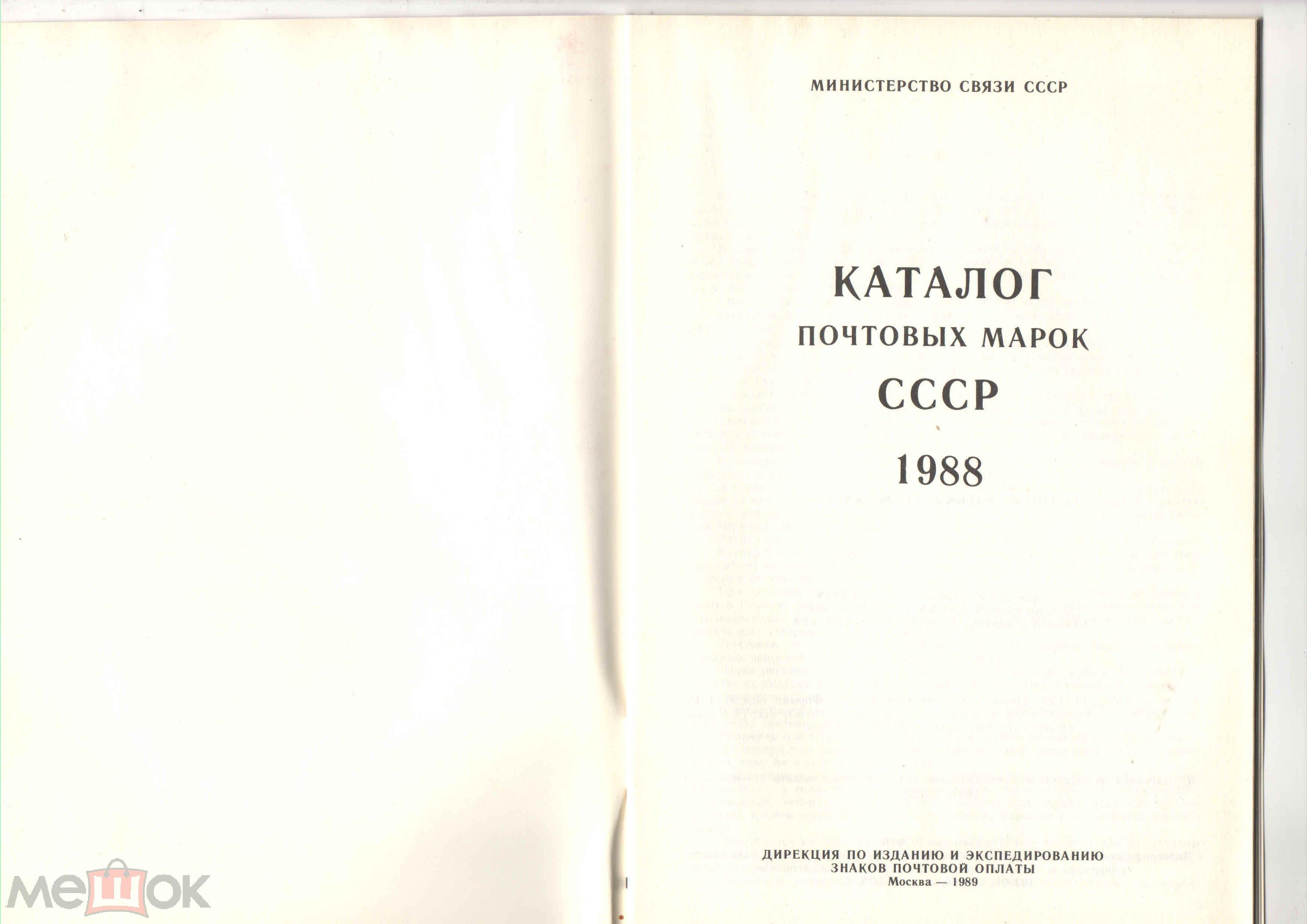 Каталог СССР 1989 почтовые марки СССР 1988г. бумажный