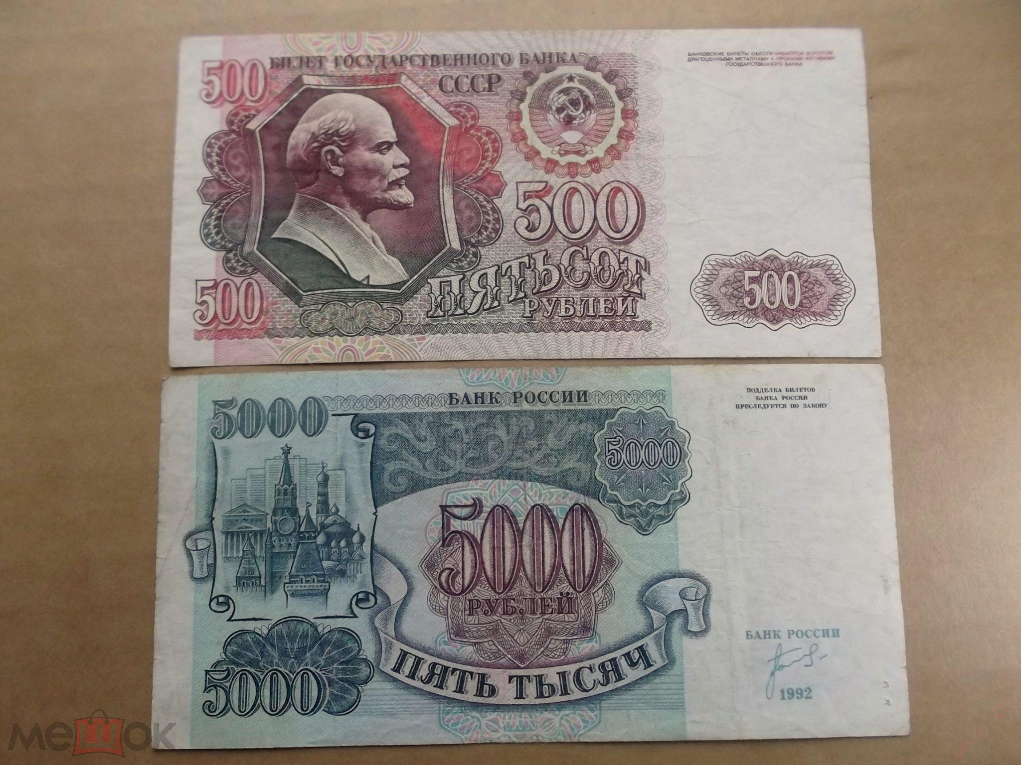 50,200, 500,5000, 10000 рублей 1992 год. 5 шт.