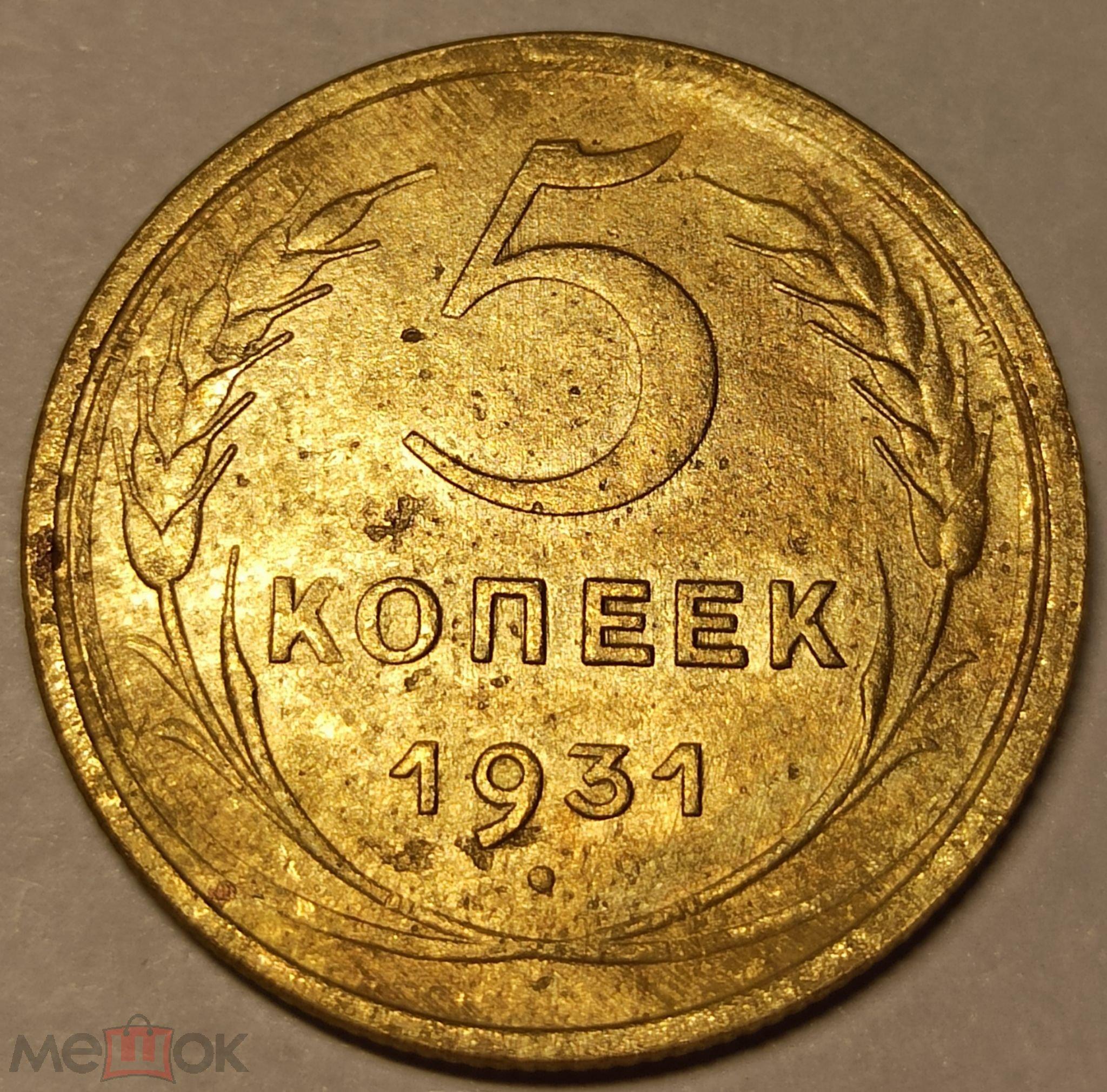 5 копеек 1931 года СССР - ОРИГИНАЛ - СОСТОЯНИЕ - В КОЛЛЕКЦИЮ - НИЗКАЯ ЦЕНА! #16