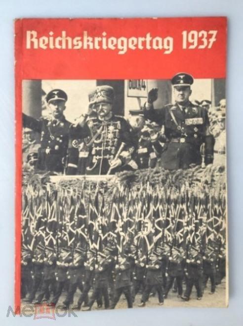 Извещение Имперский день воина Кассель 1937 3 Рейх