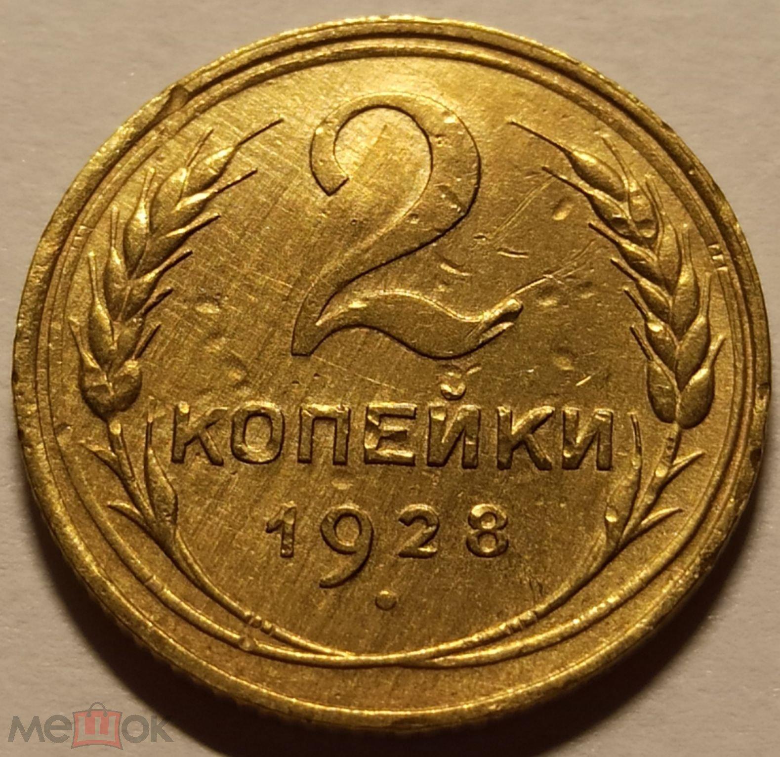 2 копейки 1928 года СССР - ОРИГИНАЛ - ОТЛИЧНОЕ СОСТОЯНИЕ - В КОЛЛЕКЦИЮ - НИЗКАЯ ЦЕНА! #94