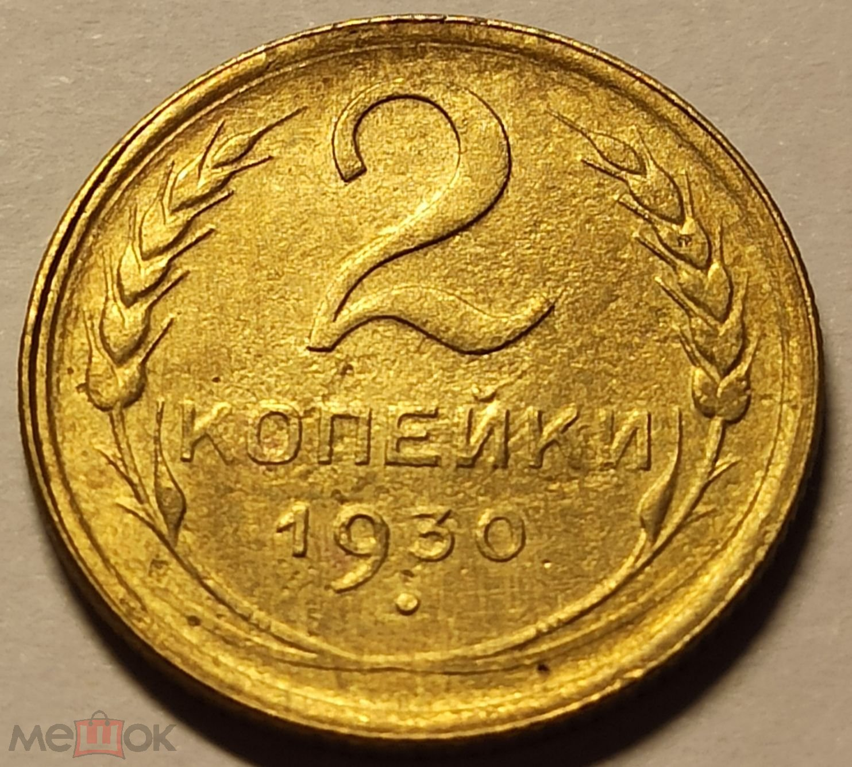 2 копейки 1930 года СССР - В КОЛЛЕКЦИЮ - НИЗКАЯ ЦЕНА - ОРИГИНАЛ - ОТЛИЧНОЕ СОСТОЯНИЕ! #103