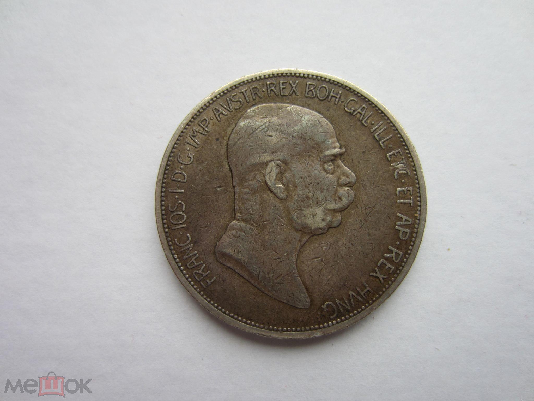 Австрия  5 крон 1909 Франц - Иосиф серебро  № 1584