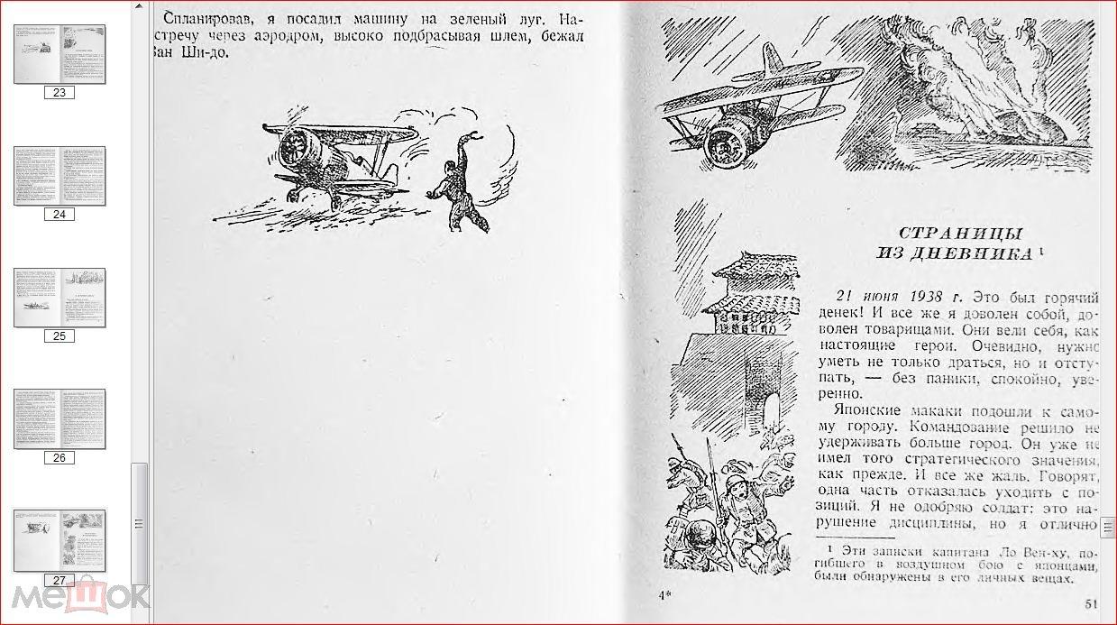 книга военный раритет  Библиотека красноармейца Записки китайских летчиков 1939