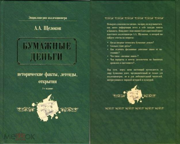 """А.А. Щелоков """"Бумажные деньги: истоические факты, легенды, открытия"""""""