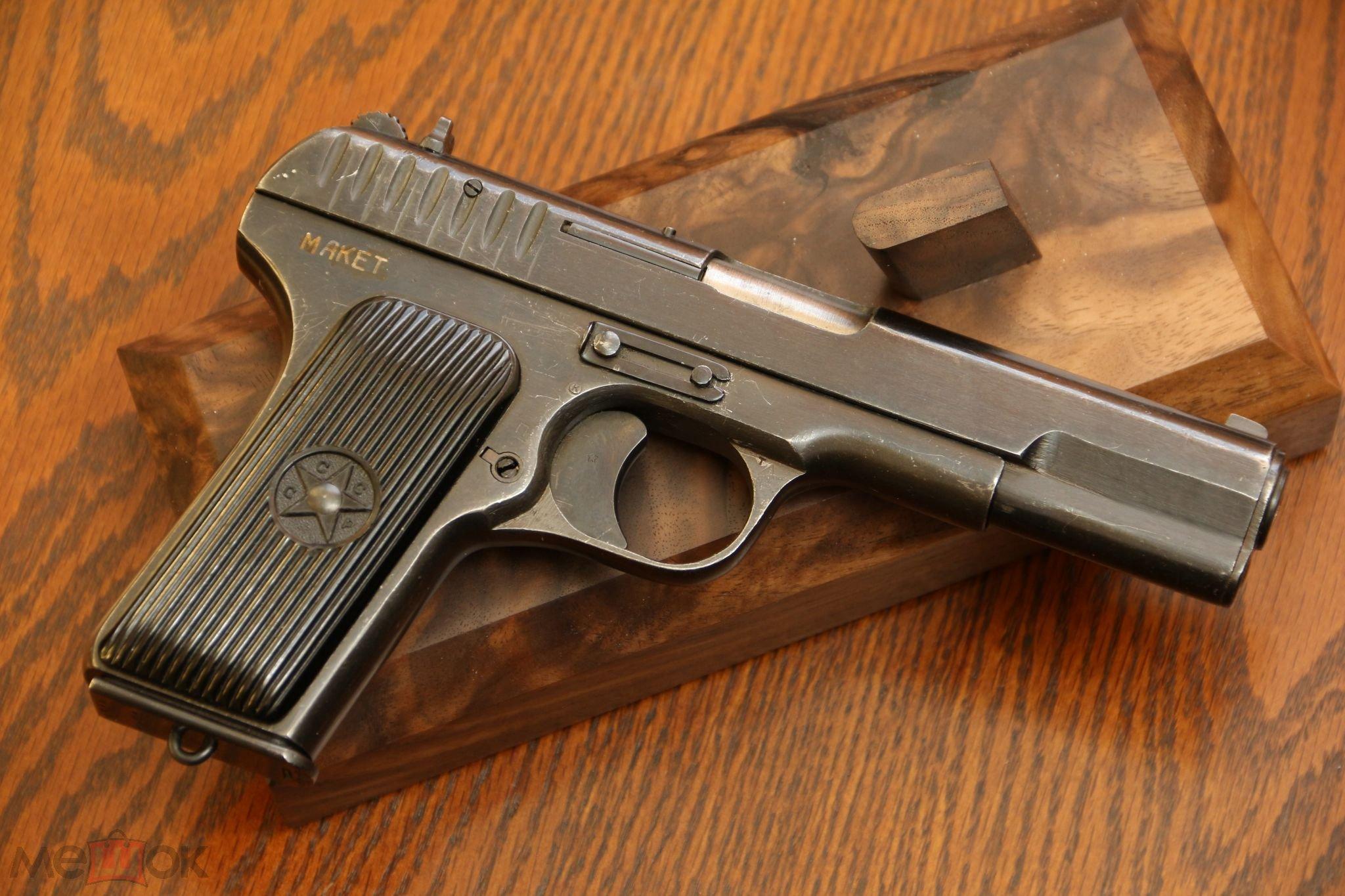 ММГ пистолета ТТ 1941 года №АГ262