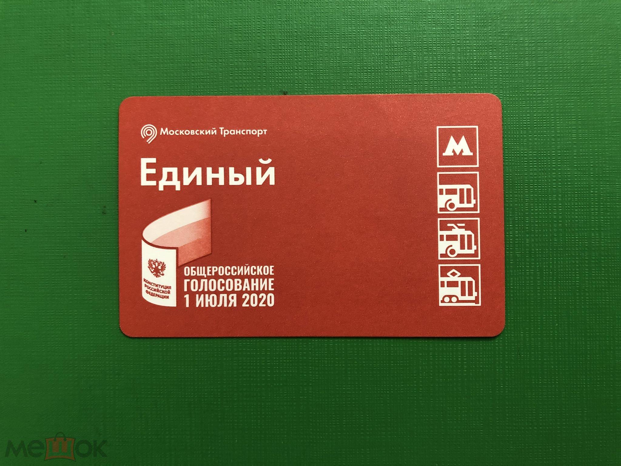 Билет Единый 2020 Конституция