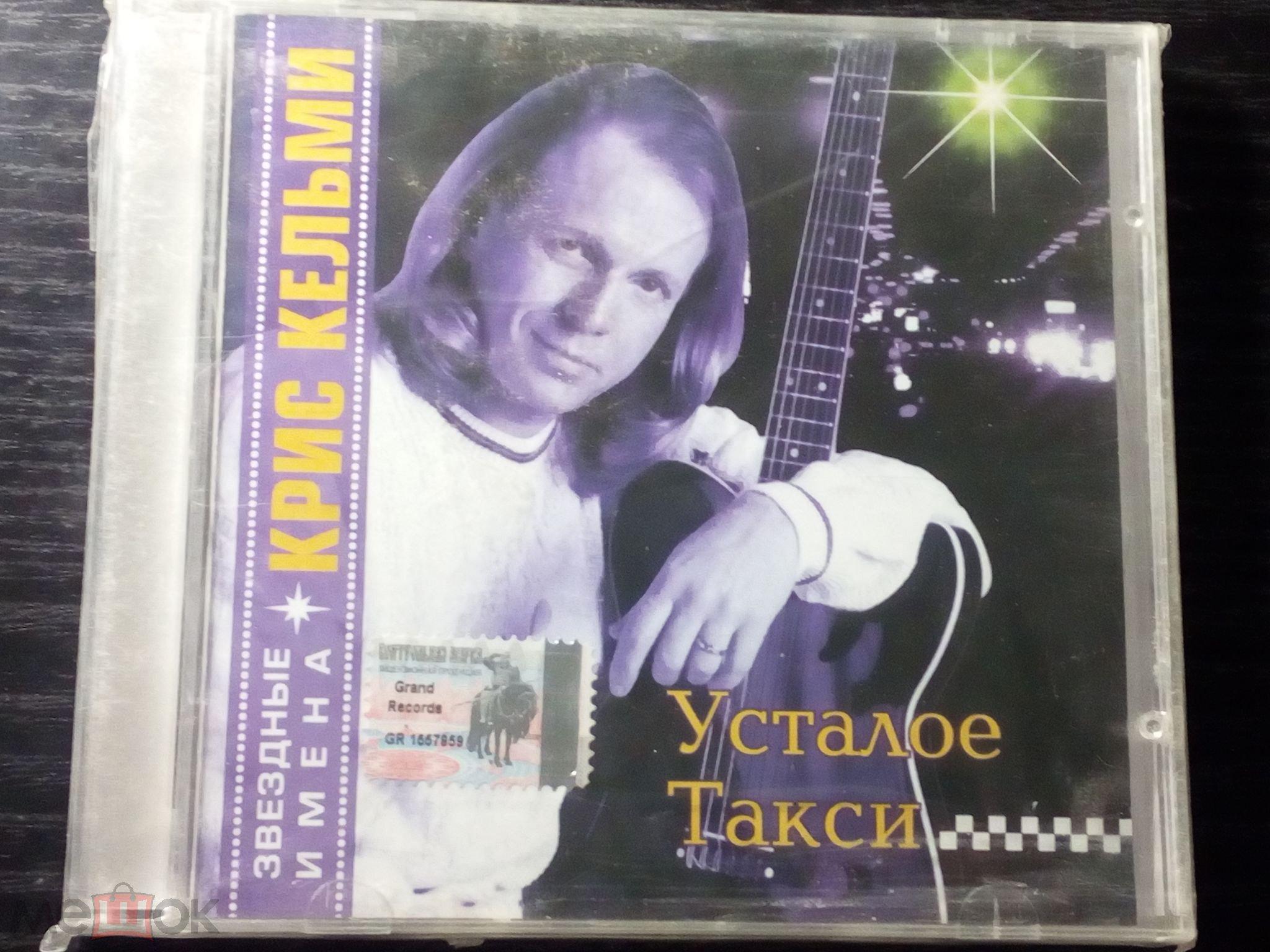 CD - Крис Кельми – Усталое Такси ( Синтез Продакшн )