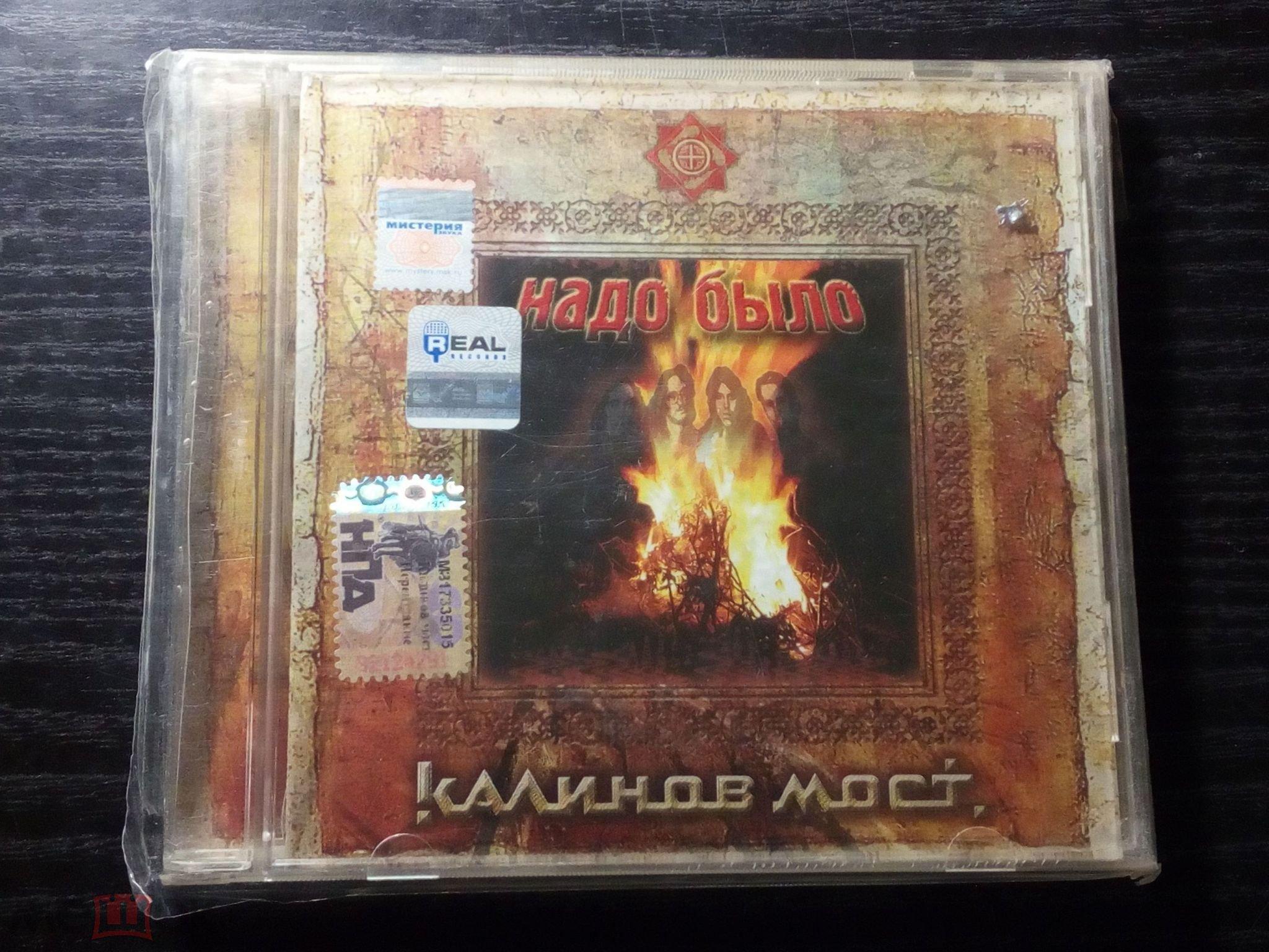 CD -  Калинов Мост – Надо Было  (   Real Records )