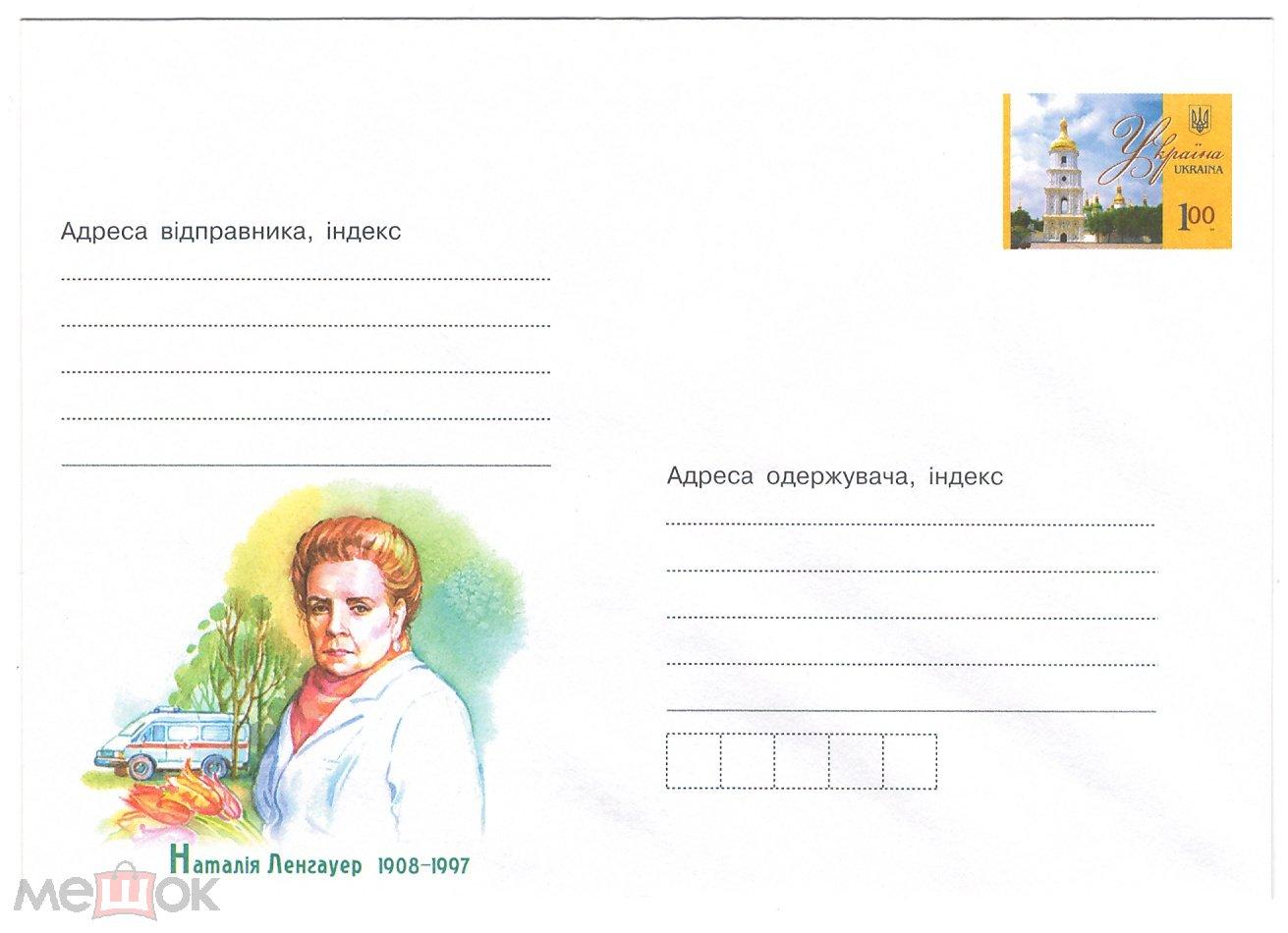 ХМК Украина. 2008. Наталия Андреевна Ленгауэр.
