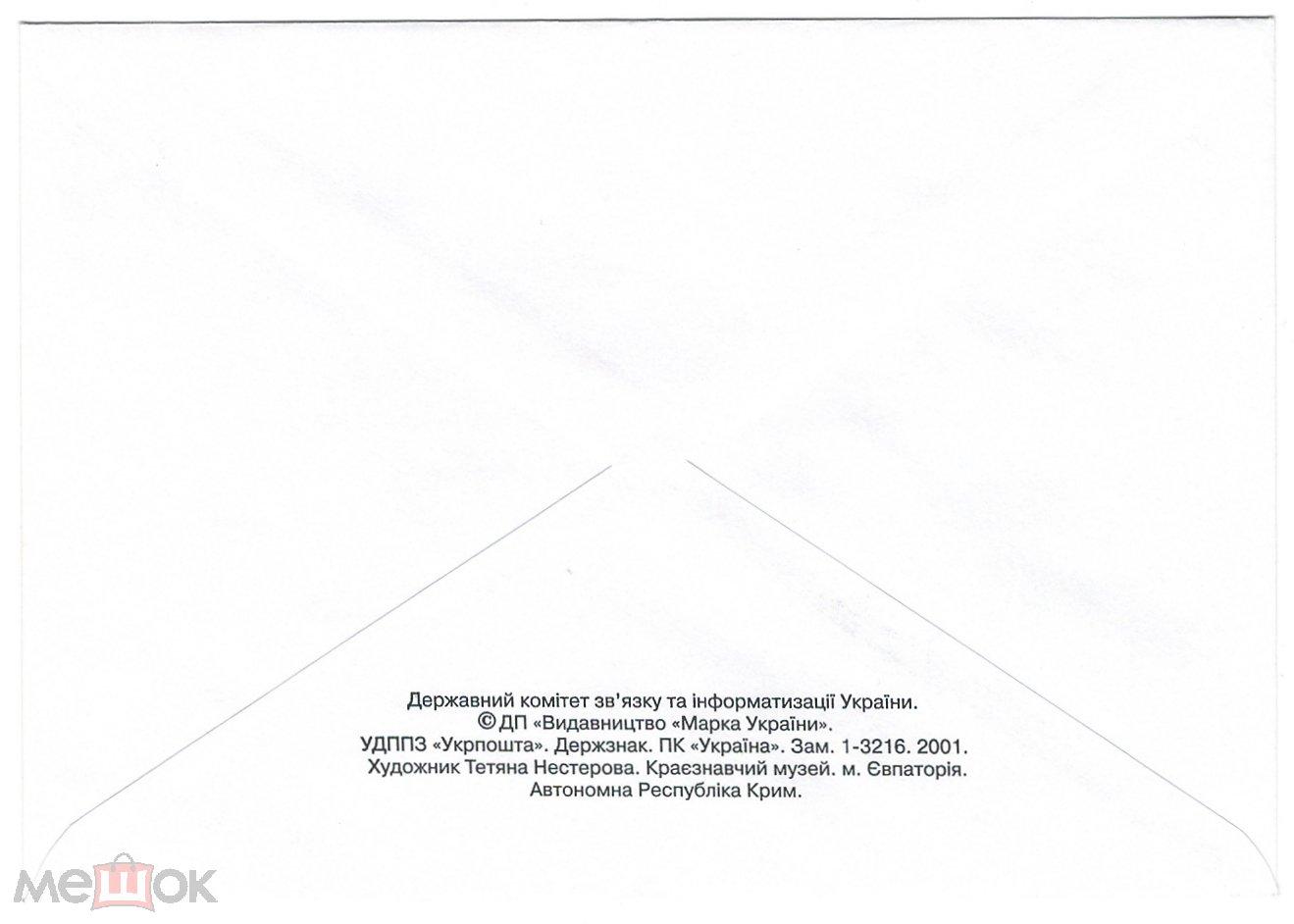 ХМК Украина. 2001. Евпатория. Краеведческий музей.