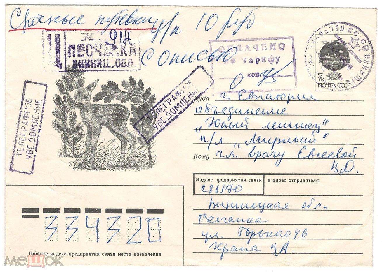 ХМК 1991. Олененок, рисунок Ю.Косоруков. П/п. Штампы.