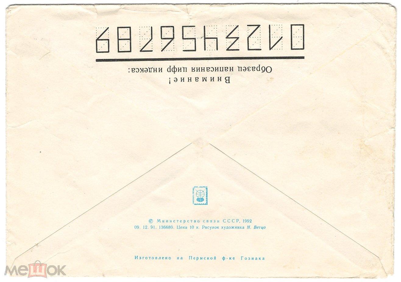 ХМК. 1992. Черновцы. Театр. П/п.