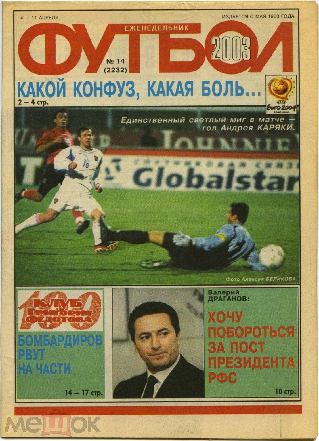 """2003 Еженедельник """"Футбол"""" № 14"""