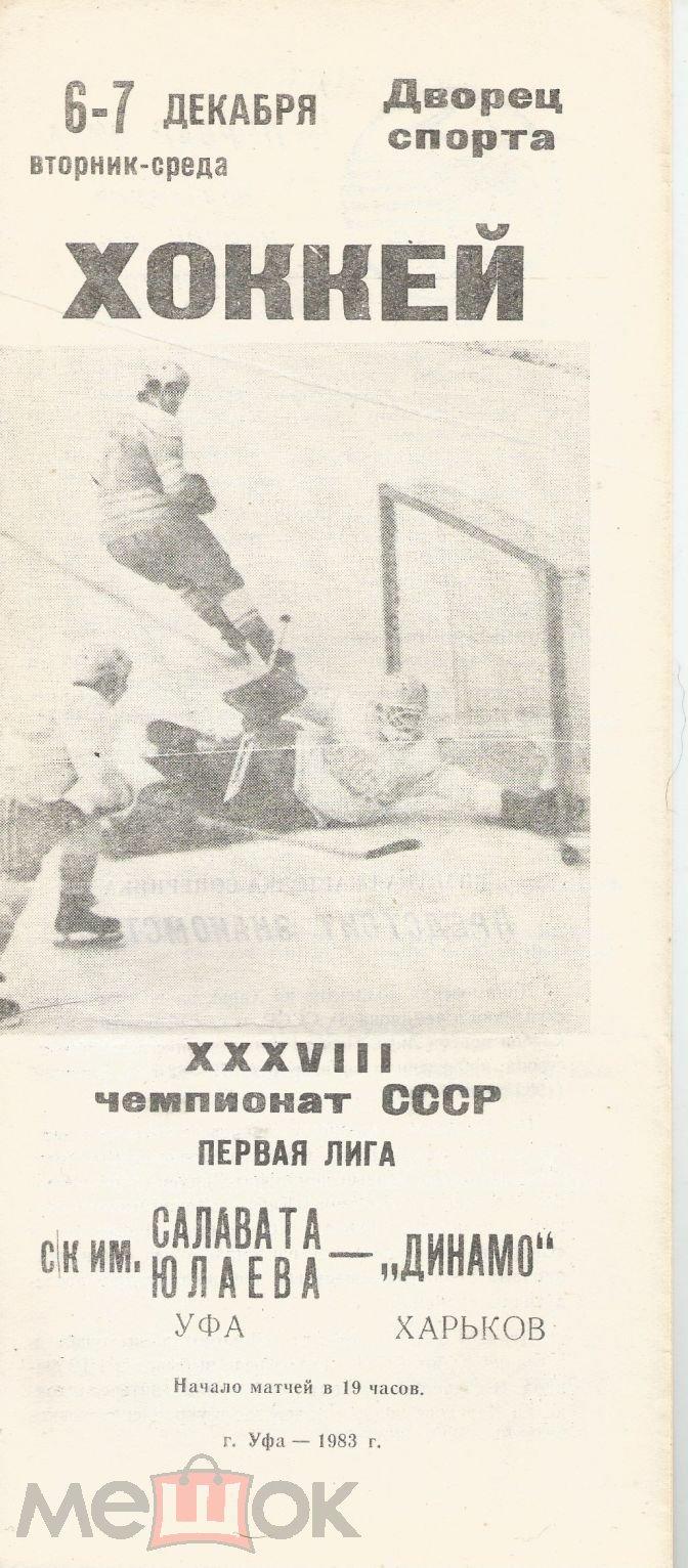 1983 Хоккей Уфа - Динамо Харьков