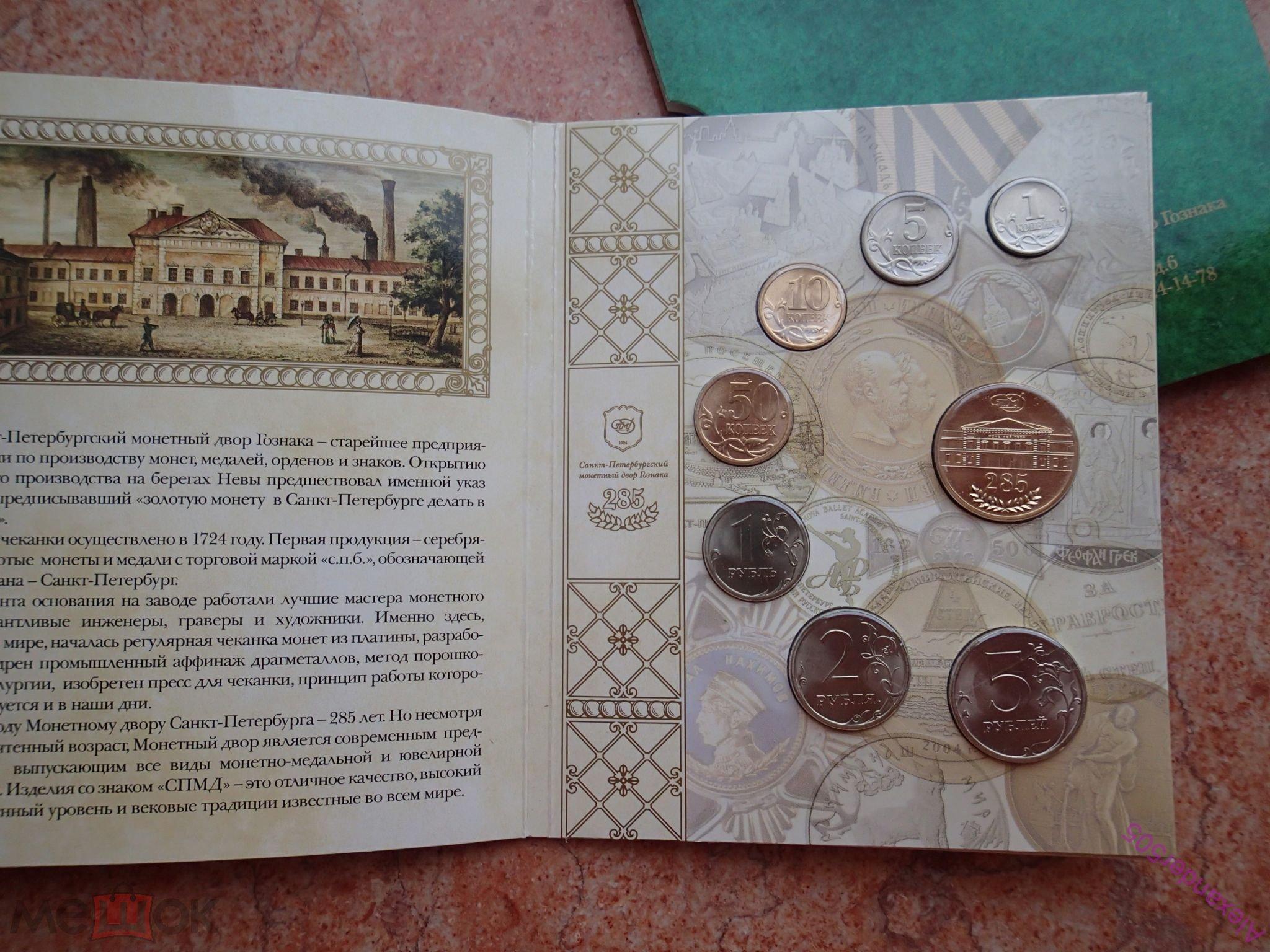 !!! 2009 годовой набор разменных монет СПМД +жетон Петр ПЕРВЫЙ