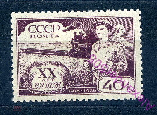 !!! 1938 20 лет ВЛКСМ создан 29/X/1918 40 коп сост*