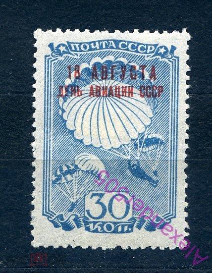 !!! 1939 День авиации СССР надп 30 коп сост*