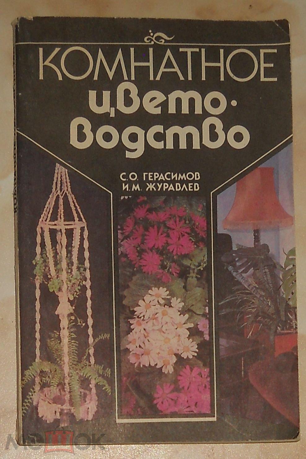С.О. Герасимов, И.М. Журавлев. Комнатное цветоводство. 1992