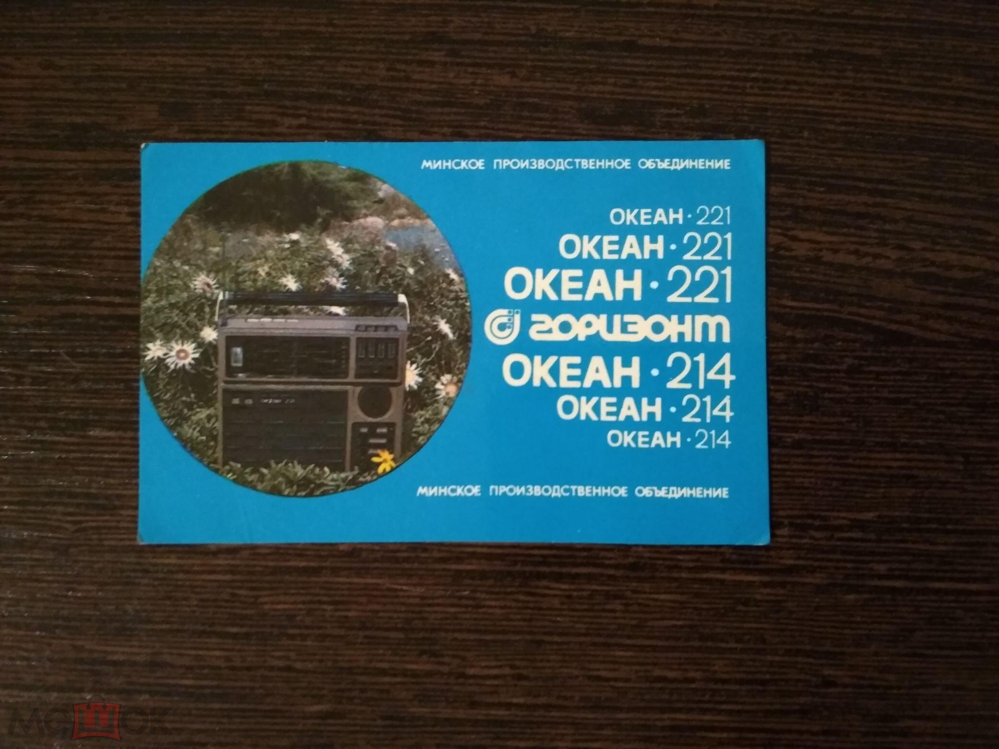 Океан 221,Горизонт, Океан 214 1985
