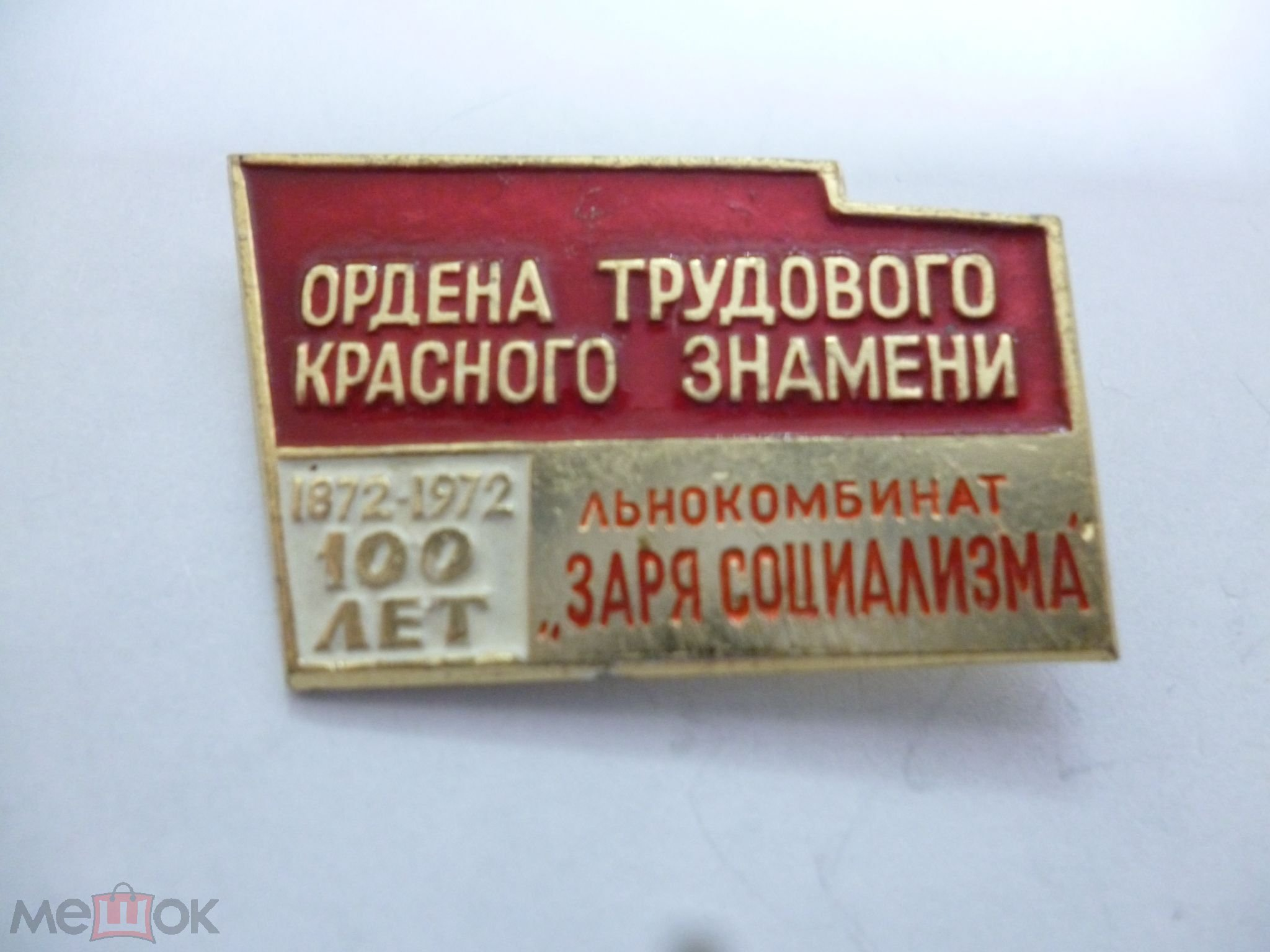 №5 ЛЬНОКОМБИНАТ ЗАРЯ СОЦИАЛИЗМА 100 ЛЕТ 1872-1972
