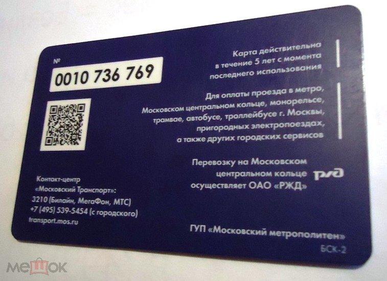 Карта Тройка МЦК Город стал ближе Московское Центральное Кольцо 2016