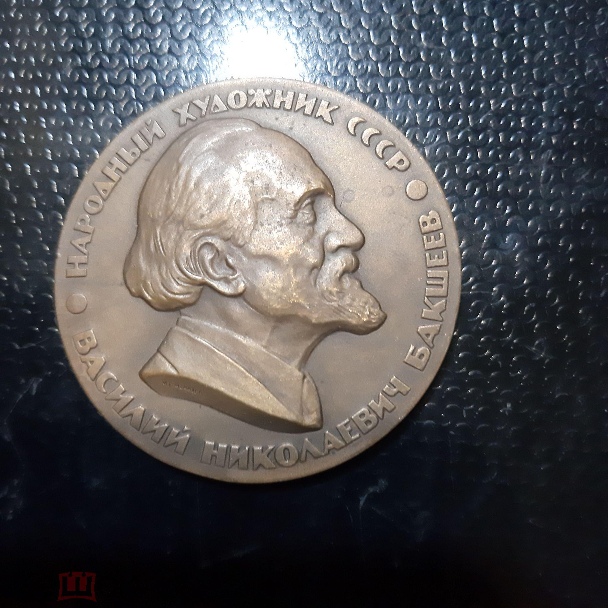 Настольная медаль. 100 лет со дня рождения Бакшеева.