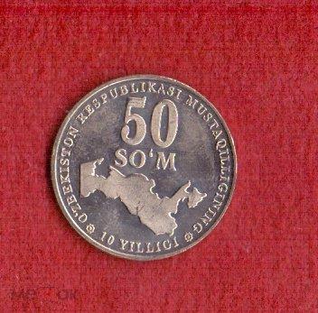 Узбекистан  50 Сум Сом 2001 г. 10 лет Независимости карта UNC