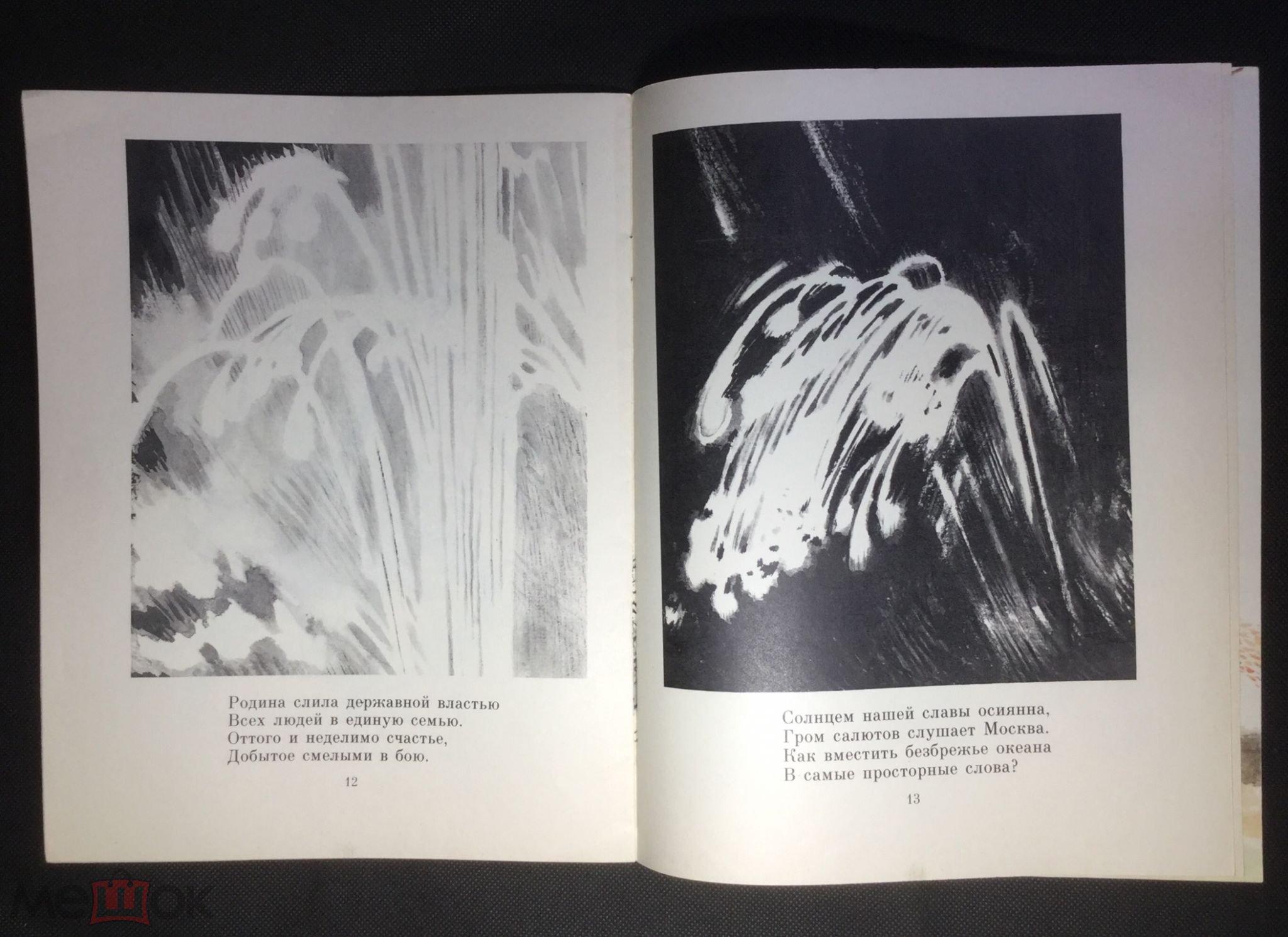 Книга А.Сурков. Песня смелых. Стихи. 1979 г. Рисунки И.Година