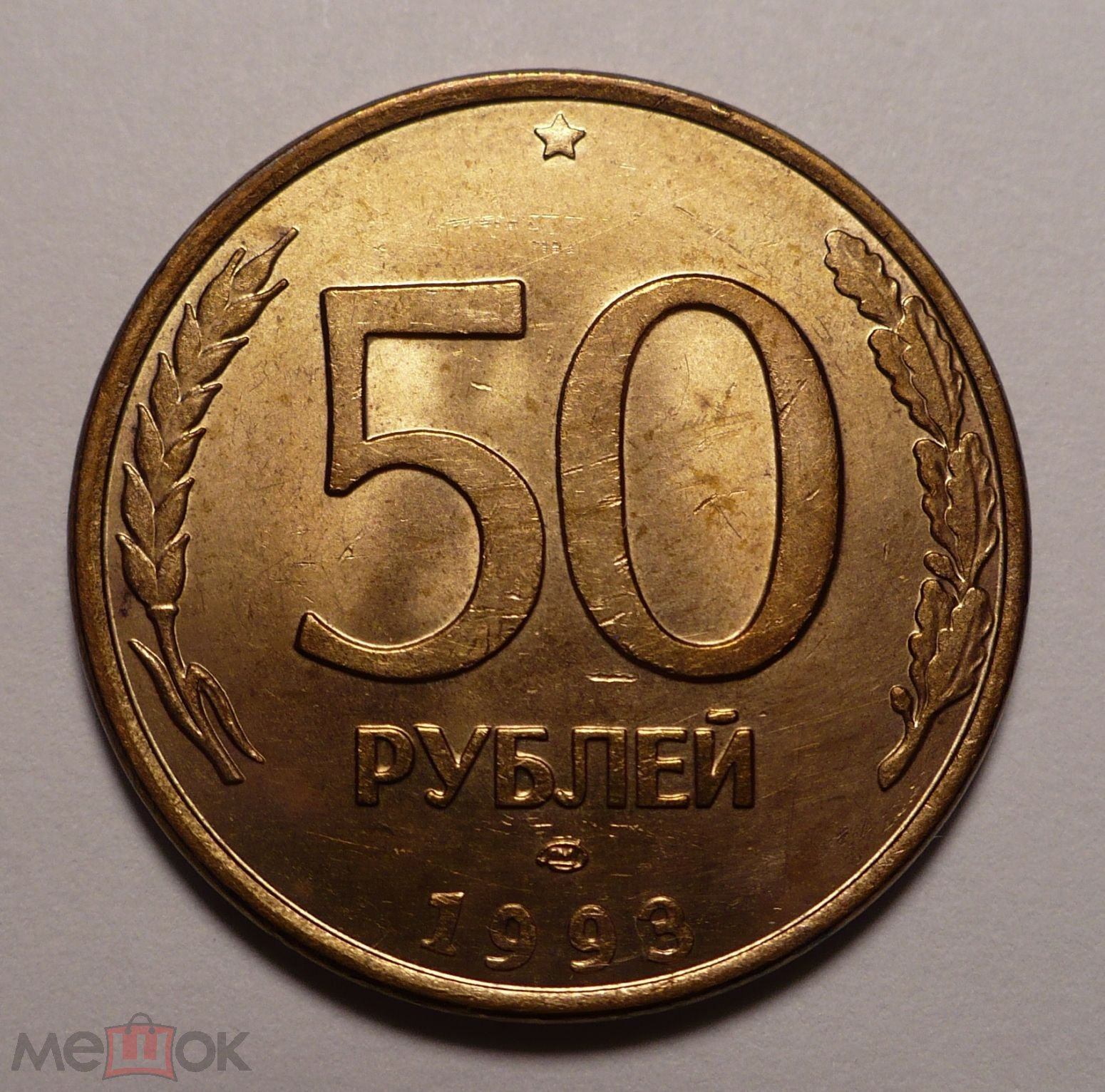 50 рублей 1993 год ЛМД ( Л ) магнитная ( новодел , чекан 1995 года ) UNC №1