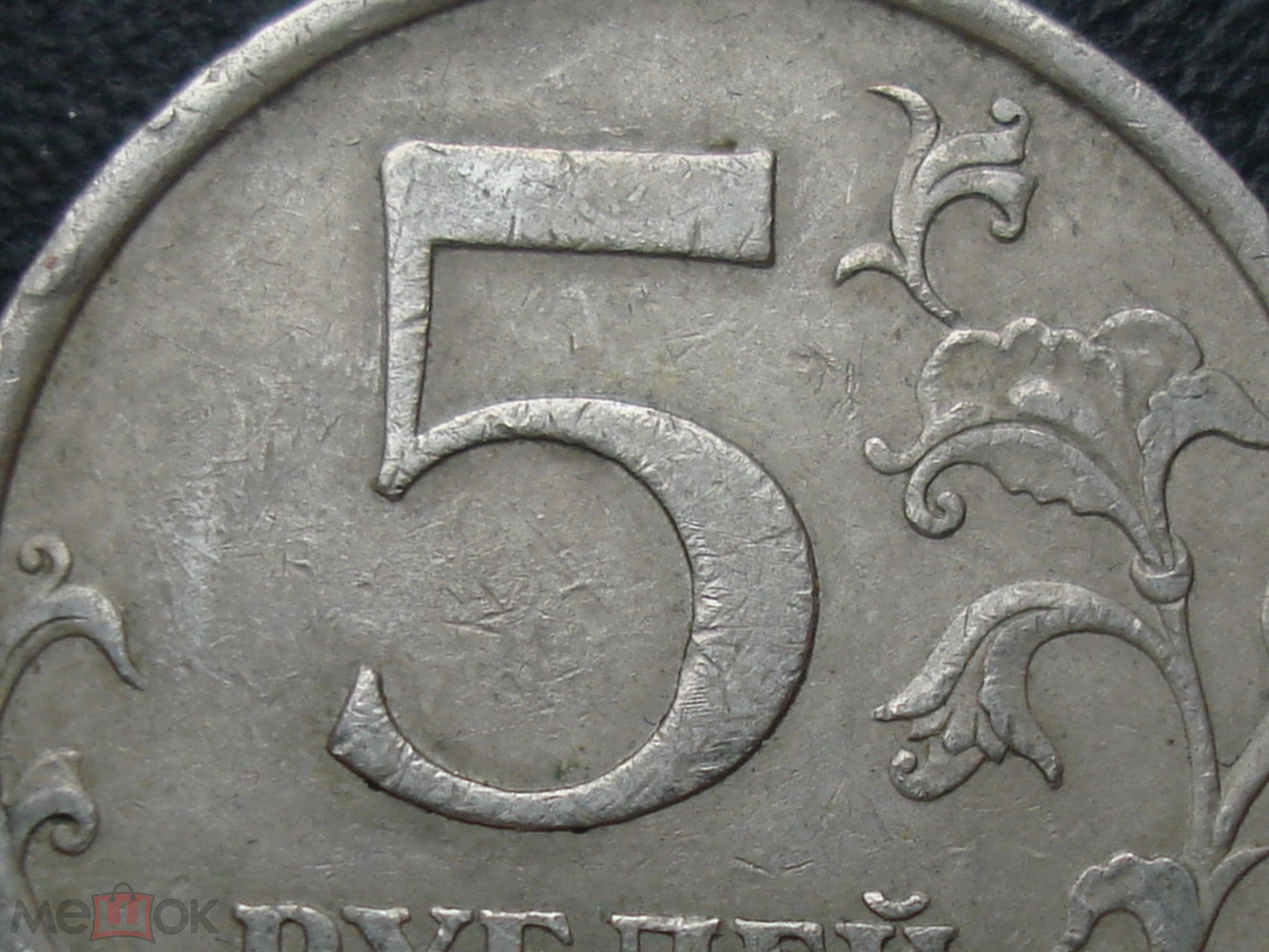5 рублей 2008 спмд шт. 4 по АС РЕДКАЯ (!) Разновидность(!) СОХРАН !!! (r61) НЕ ПРОПУСТИТЕ!