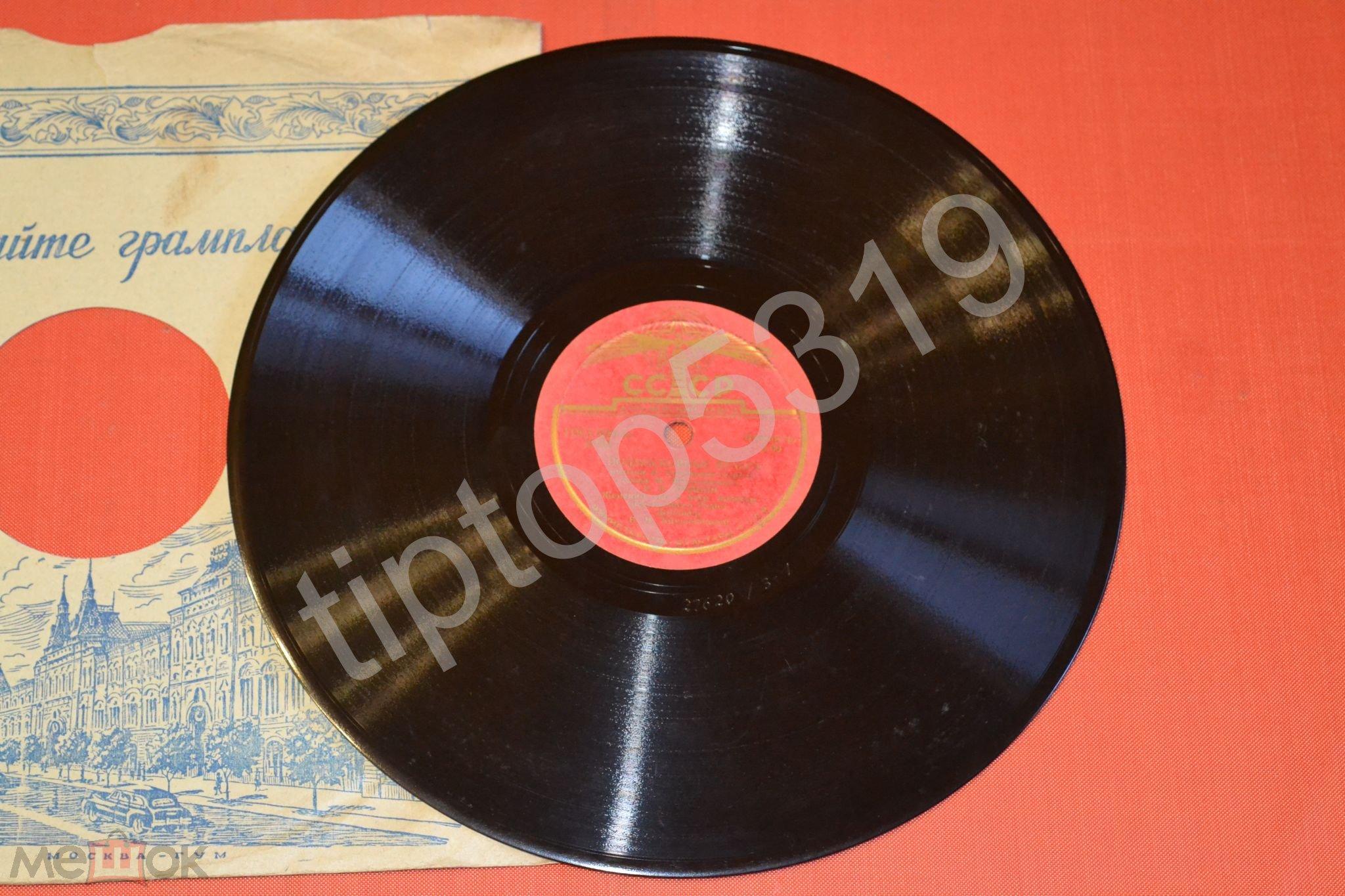 """Патефонная пластинка 78 об.:  В.Трошин  - """"Подмосковные вечера;..."""""""