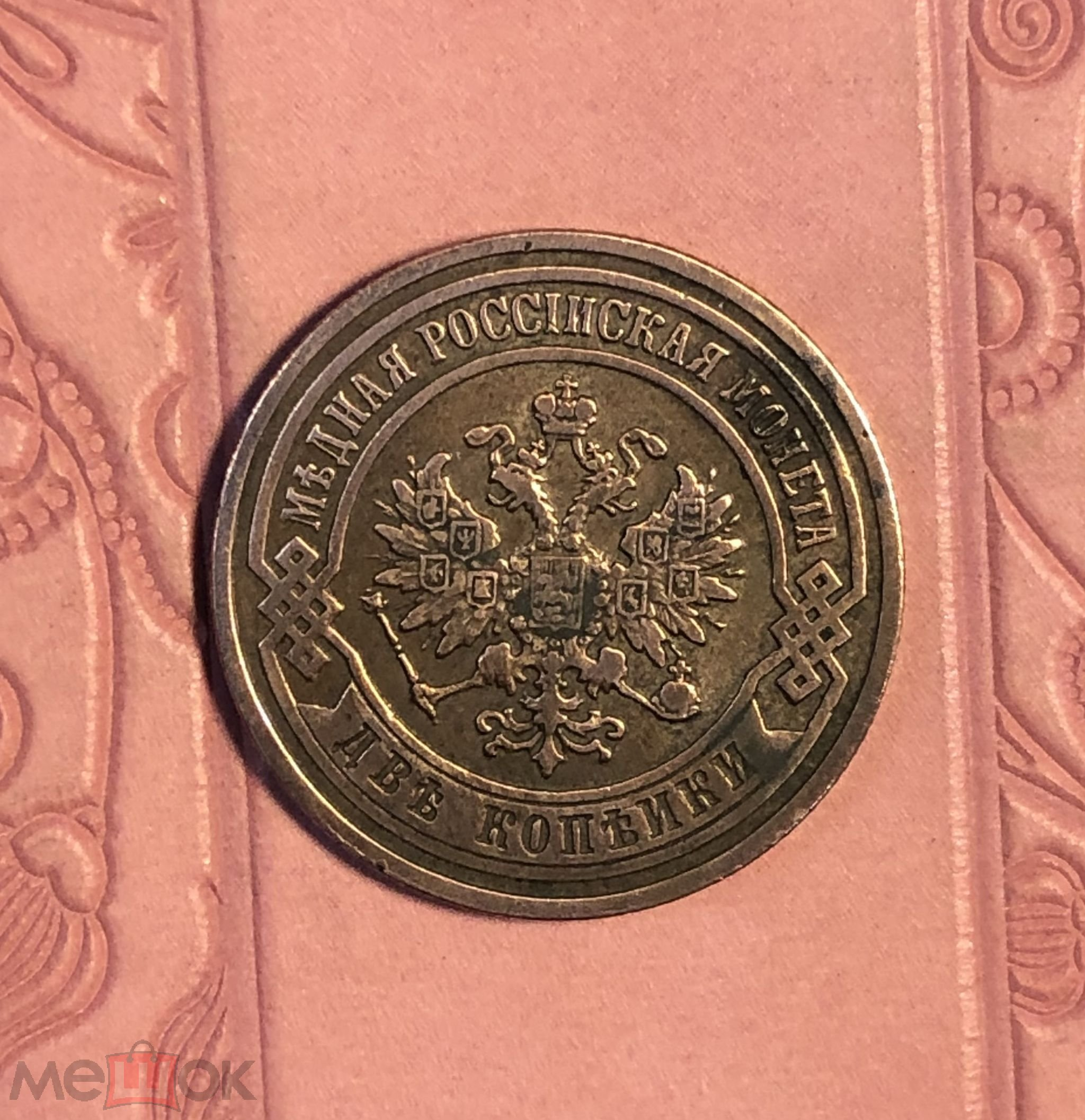 2 копейки 1903 г, оригинал, XF+, чистка, на высоких деталях рельефа патина смыта до металла